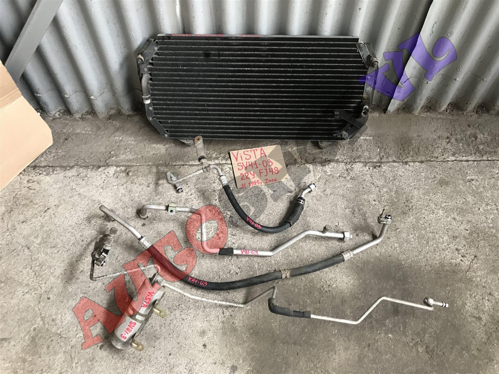 Радиатор кондиционера Toyota Vista SV40 4SFE 1994 (б/у)