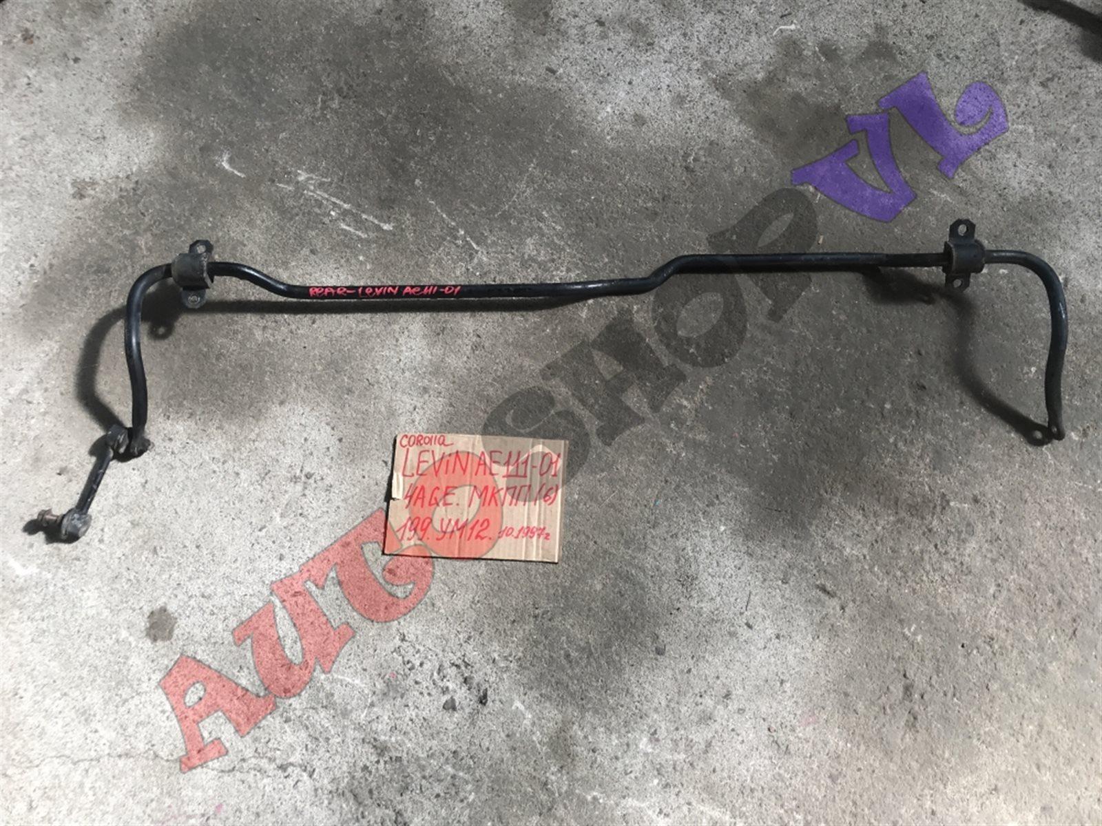 Стабилизатор Toyota Corolla Levin AE111 4AGE задний (б/у)