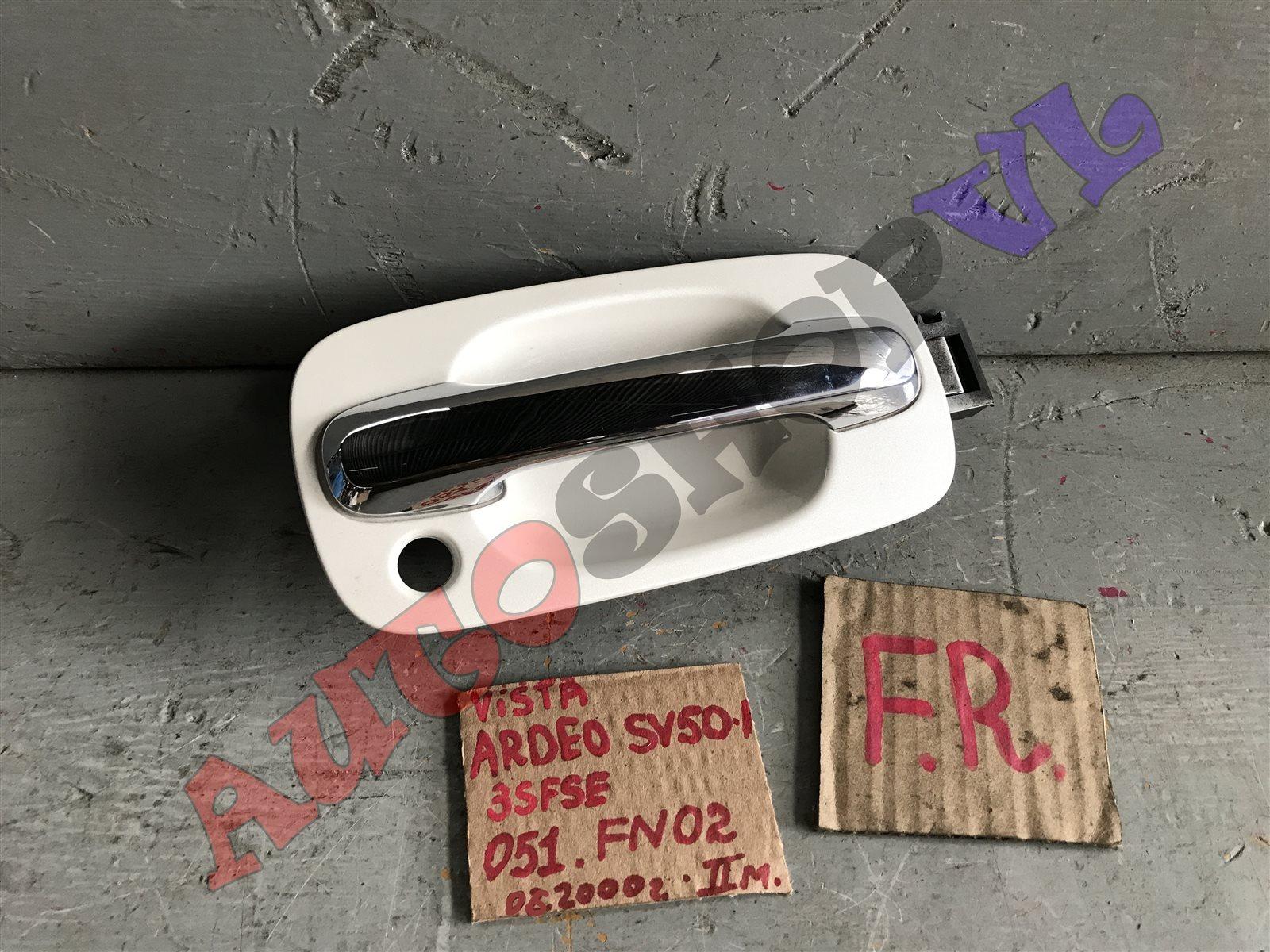 Ручка двери внешняя Toyota Vista Ardeo SV50 3SFSE 06.2000 передняя правая (б/у)