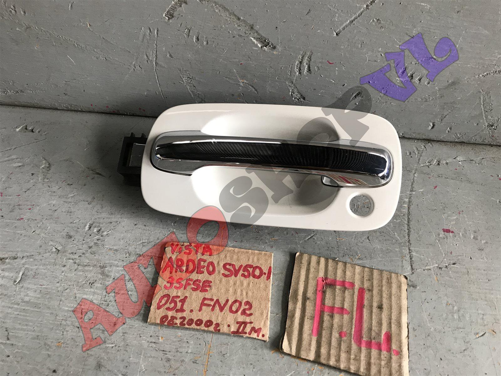 Ручка двери внешняя Toyota Vista Ardeo SV50 3SFSE 06.2000 передняя левая (б/у)