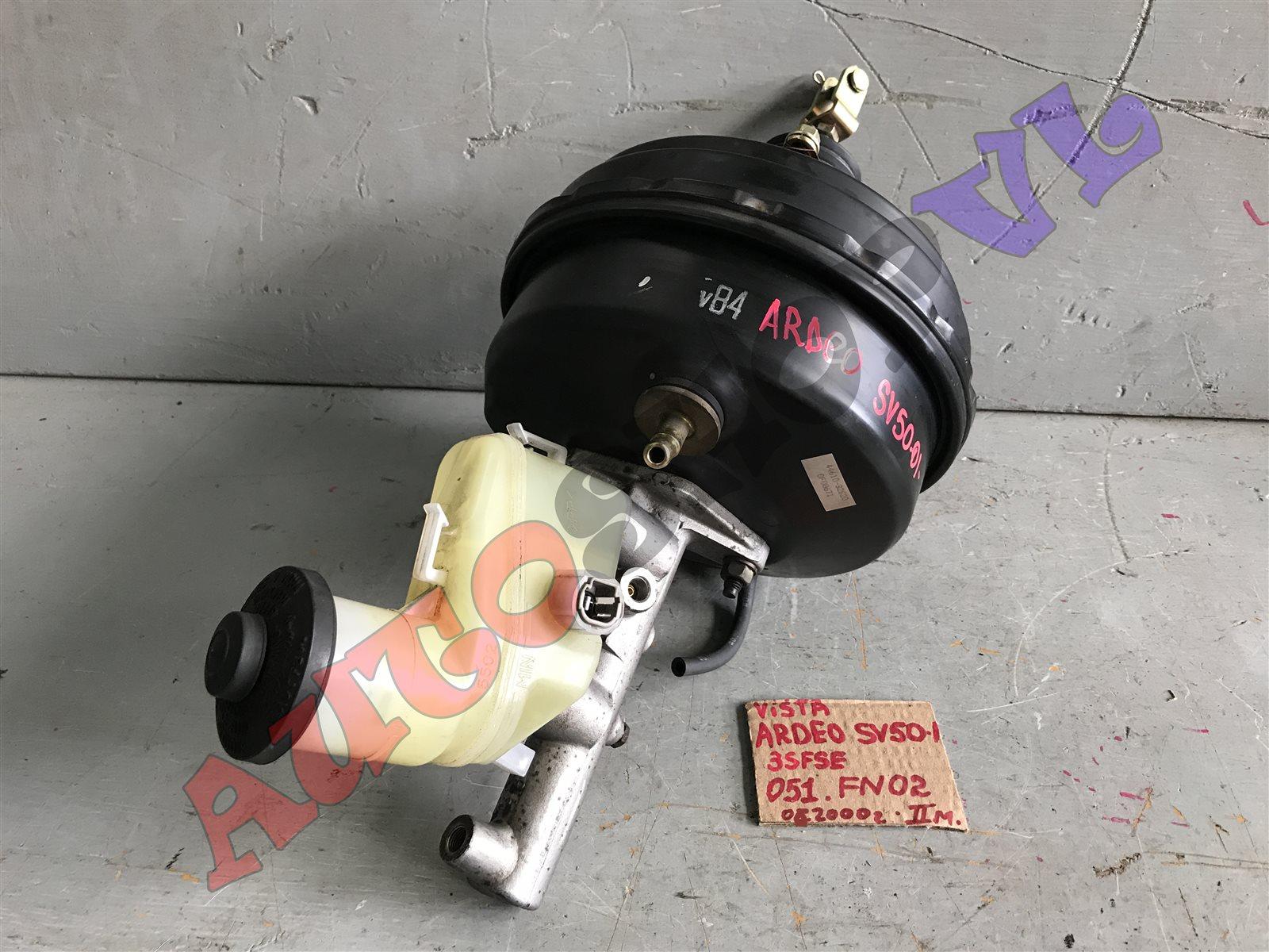 Главный тормозной цилиндр Toyota Vista Ardeo AZV50 1AZFSE (б/у)