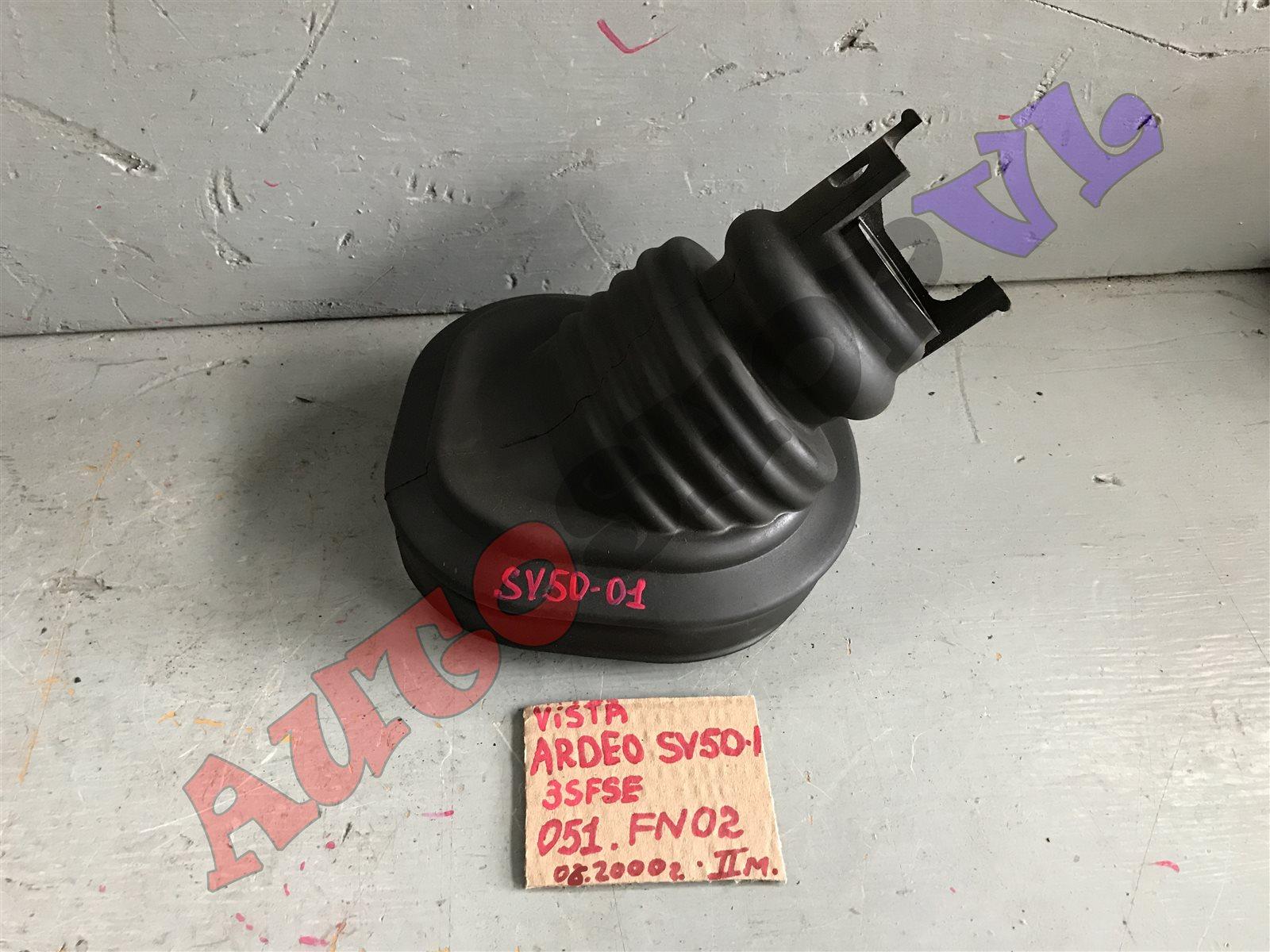 Пыльник Toyota Vista Ardeo AZV50 1AZFSE (б/у)