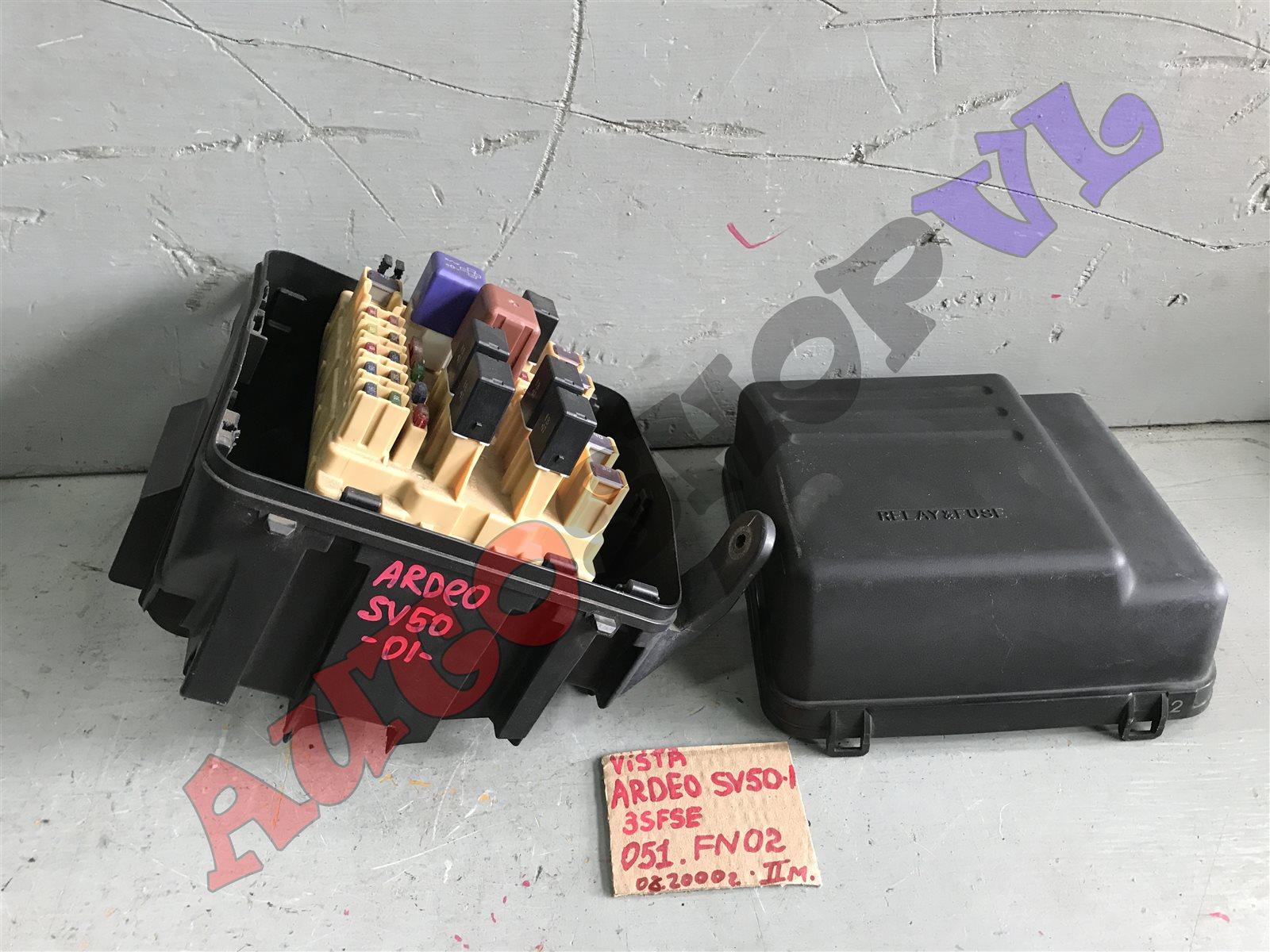 Блок предохранителей под капот Toyota Vista Ardeo SV50 3SFSE 06.2000 (б/у)