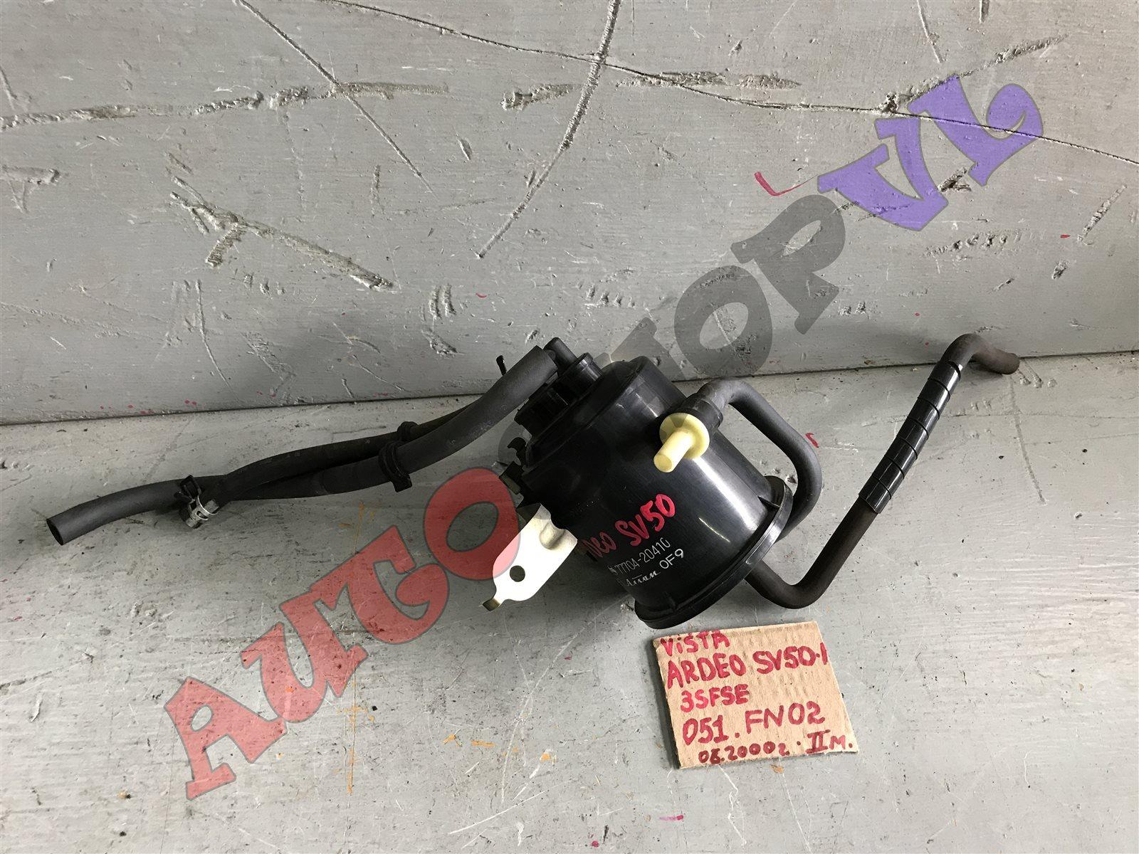 Фильтр паров топлива Toyota Vista Ardeo SV50 3SFSE 06.2000 (б/у)
