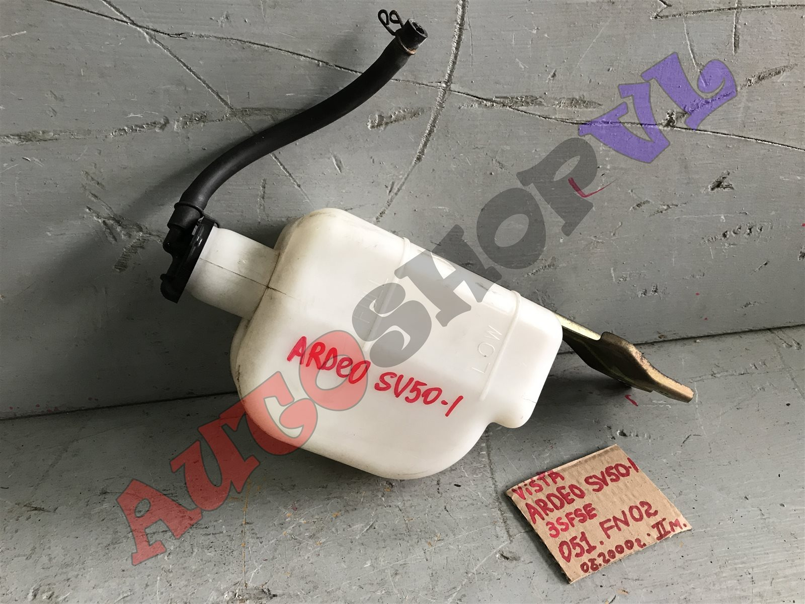 Бачок расширительный Toyota Vista Ardeo AZV50 1AZFSE (б/у)