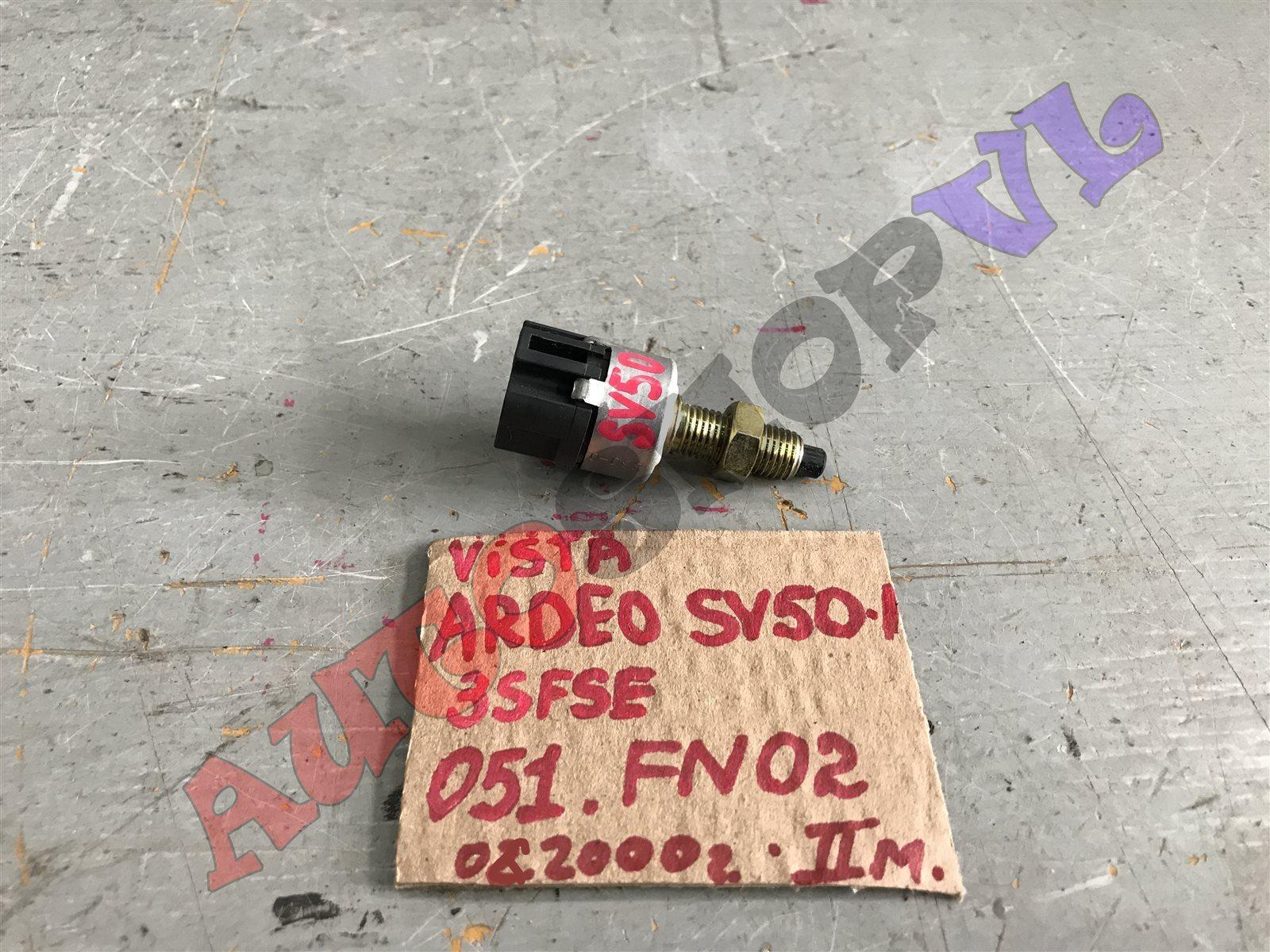 Концевик под педаль тормоза Toyota Vista Ardeo SV50 3SFSE 06.2000 (б/у)