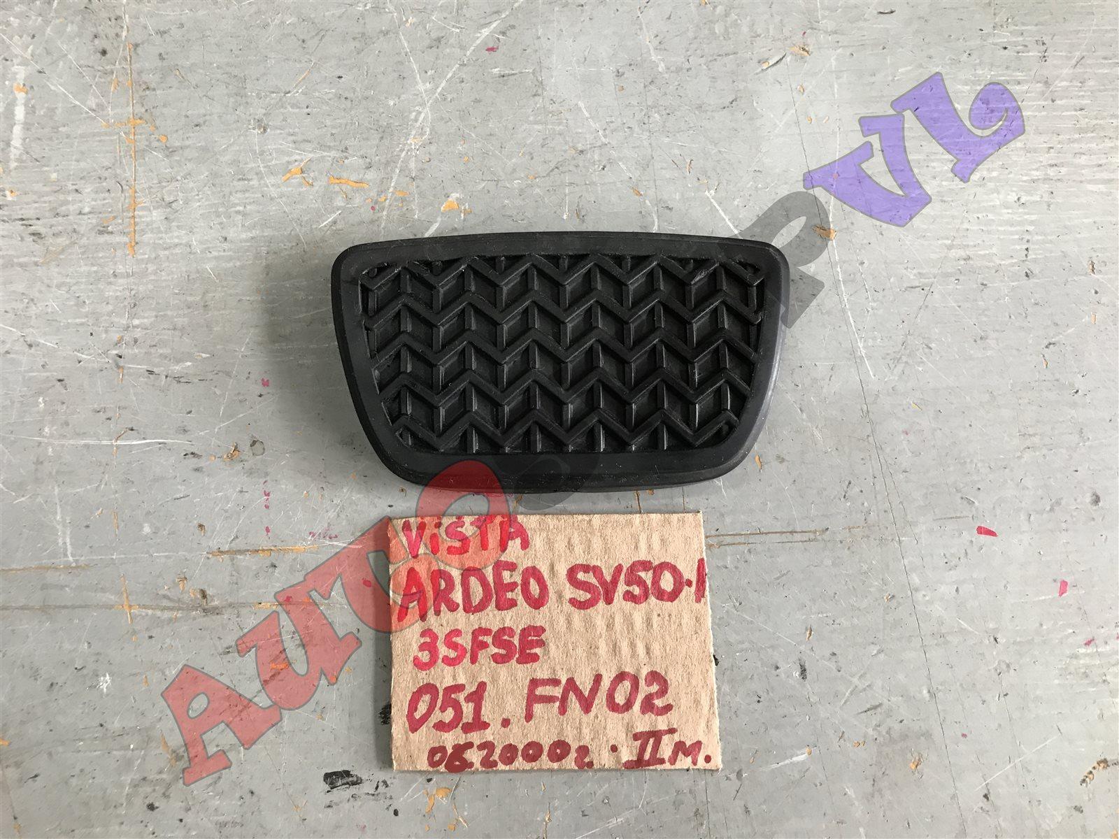 Накладка на педаль Toyota Vista Ardeo AZV50 (б/у)