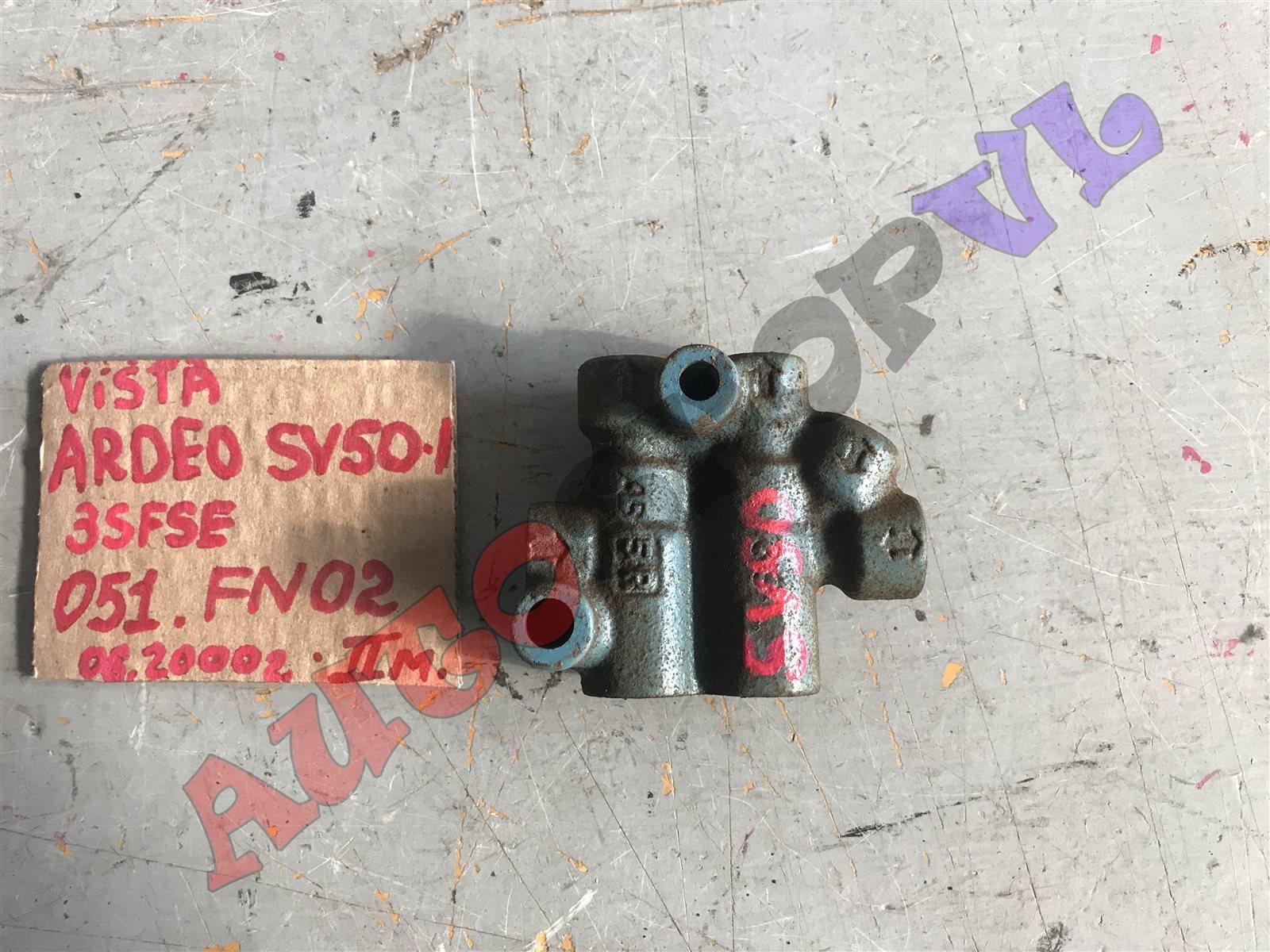 Распределитель тормозной Toyota Vista Ardeo SV50 3SFSE 06.2000 (б/у)