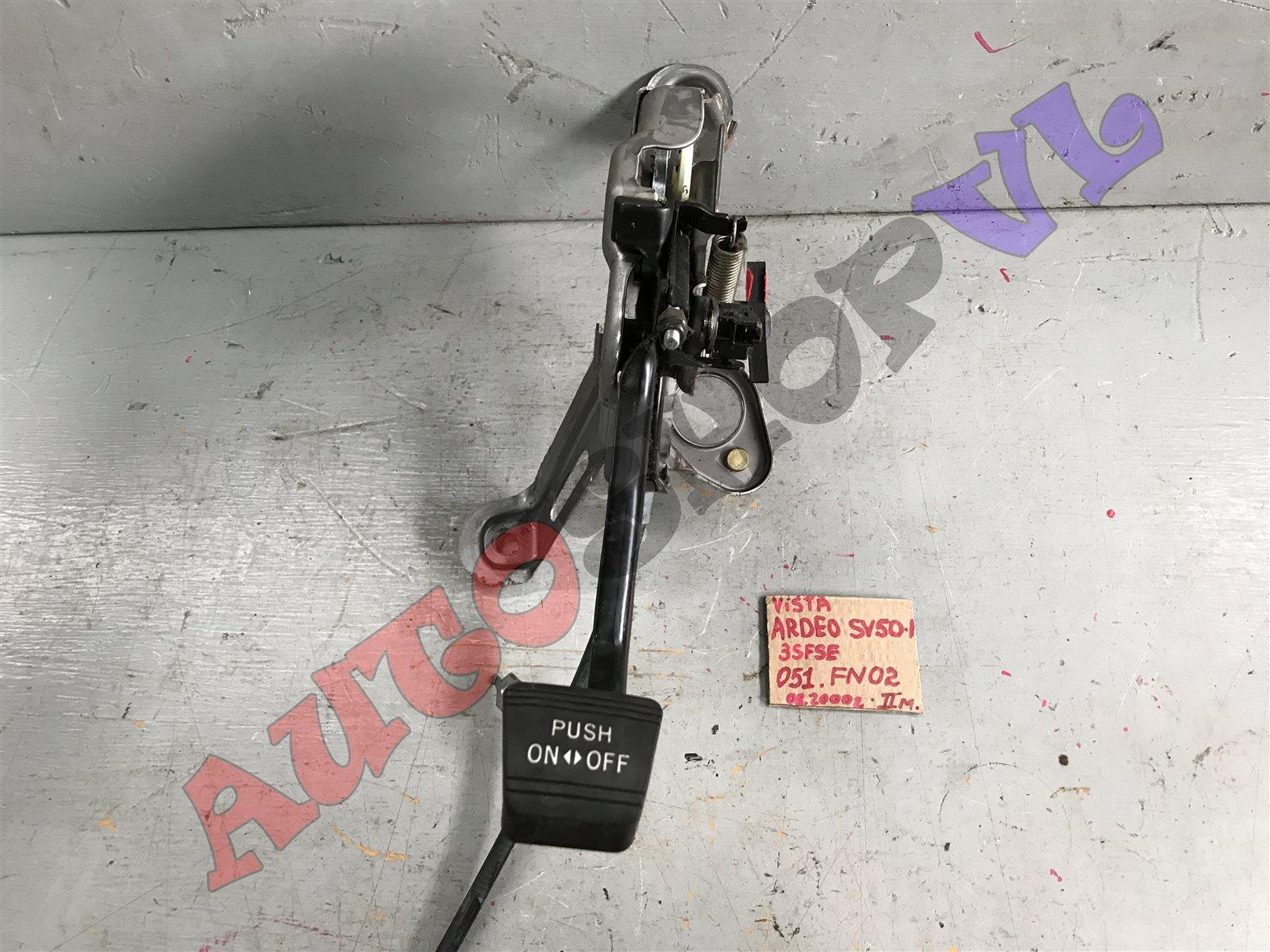 Педаль ручника Toyota Vista Ardeo SV50 3SFSE 06.2000 (б/у)