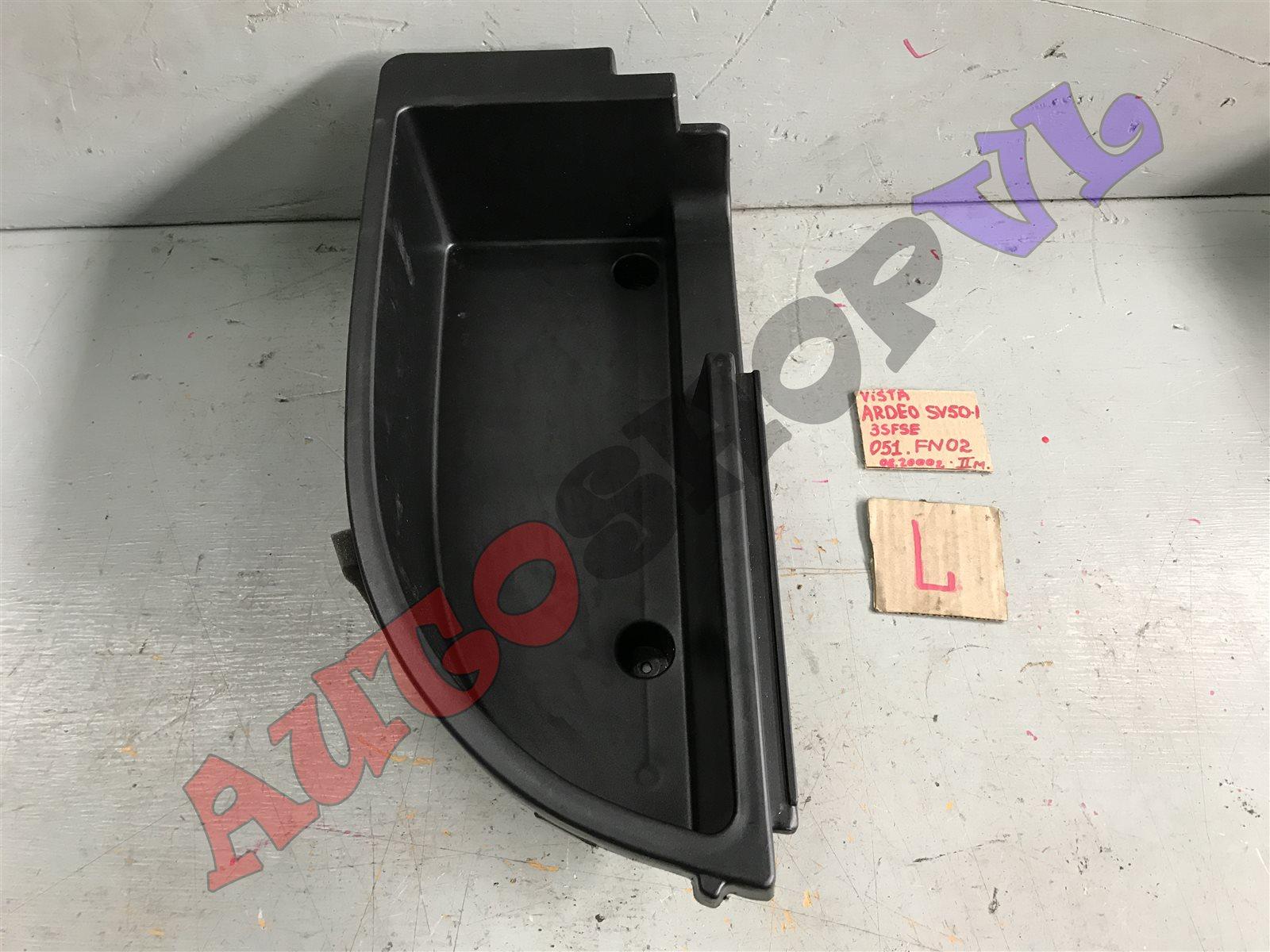 Ящик в багажник Toyota Vista Ardeo SV50 3SFSE 06.2000 левый (б/у)