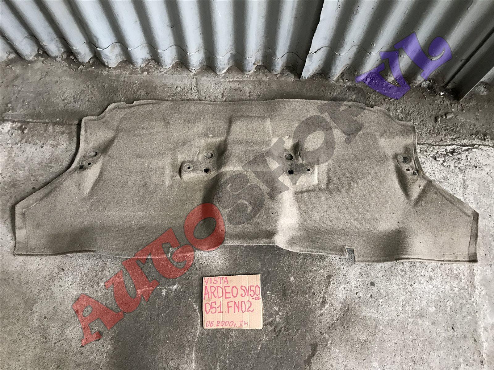 Ковер пола Toyota Vista Ardeo SV50 3SFSE 06.2000 задний (б/у)