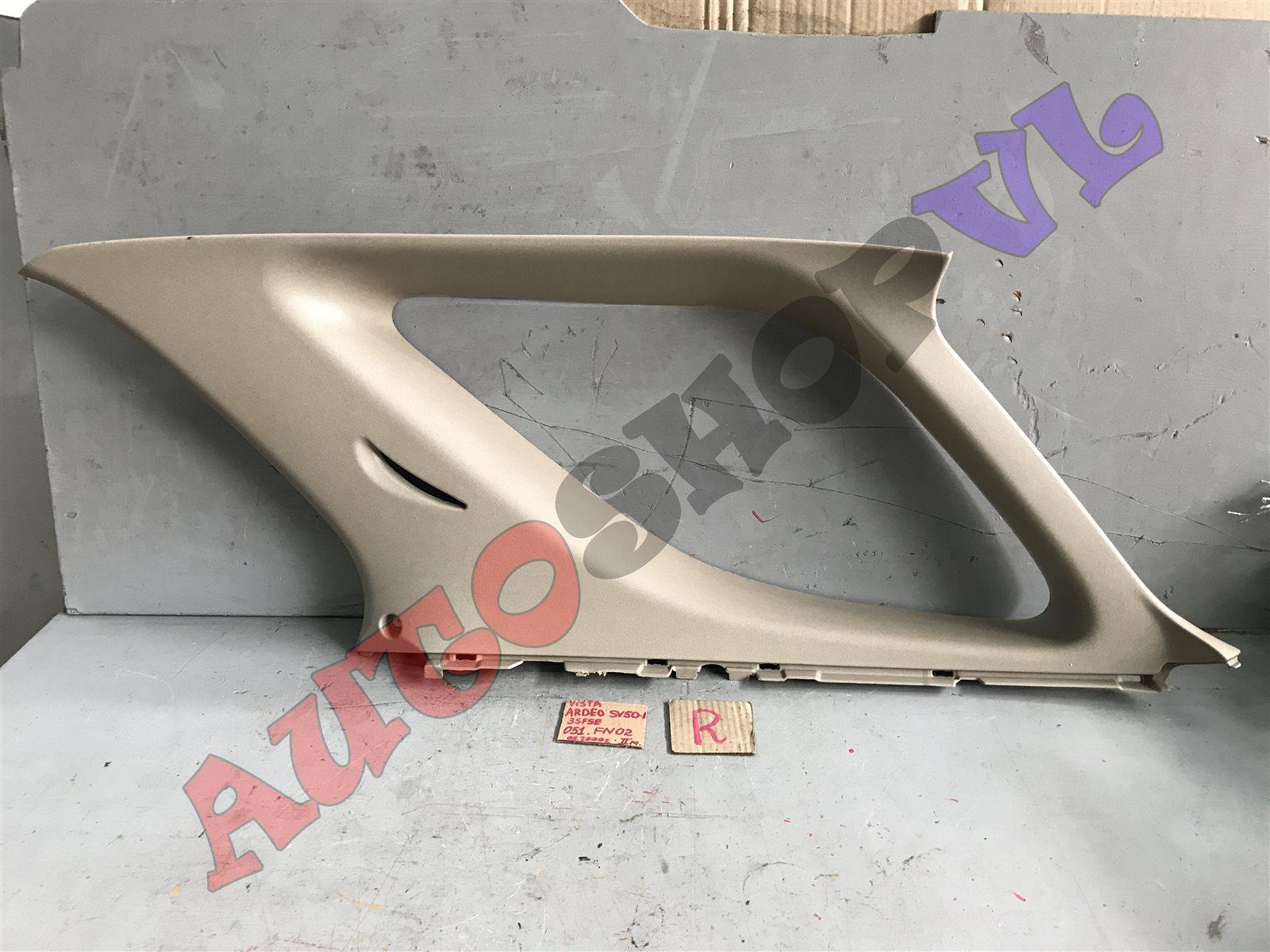 Обшивка багажника Toyota Vista Ardeo SV50 3SFSE 06.2000 задняя правая верхняя (б/у)