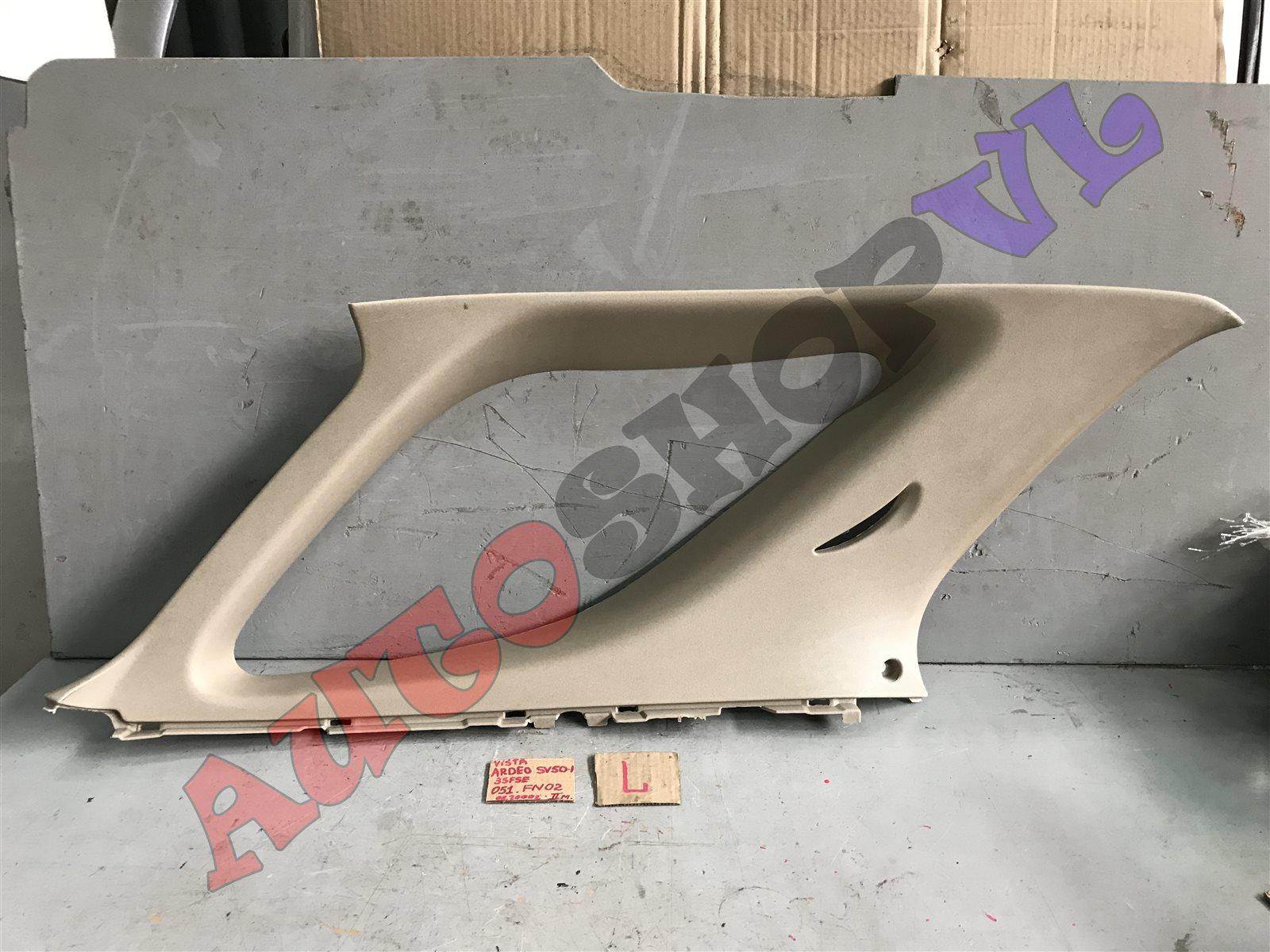 Обшивка багажника Toyota Vista Ardeo SV50 3SFSE 06.2000 задняя левая верхняя (б/у)