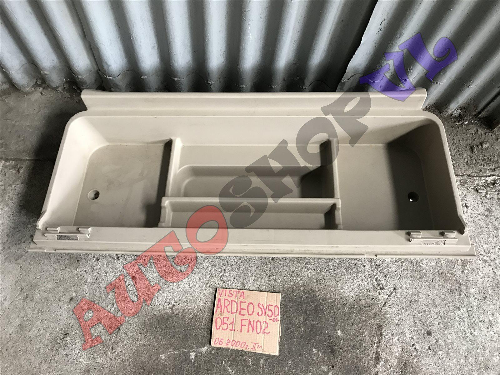 Ящик в багажник Toyota Vista Ardeo SV50 3SFSE 06.2000 (б/у)