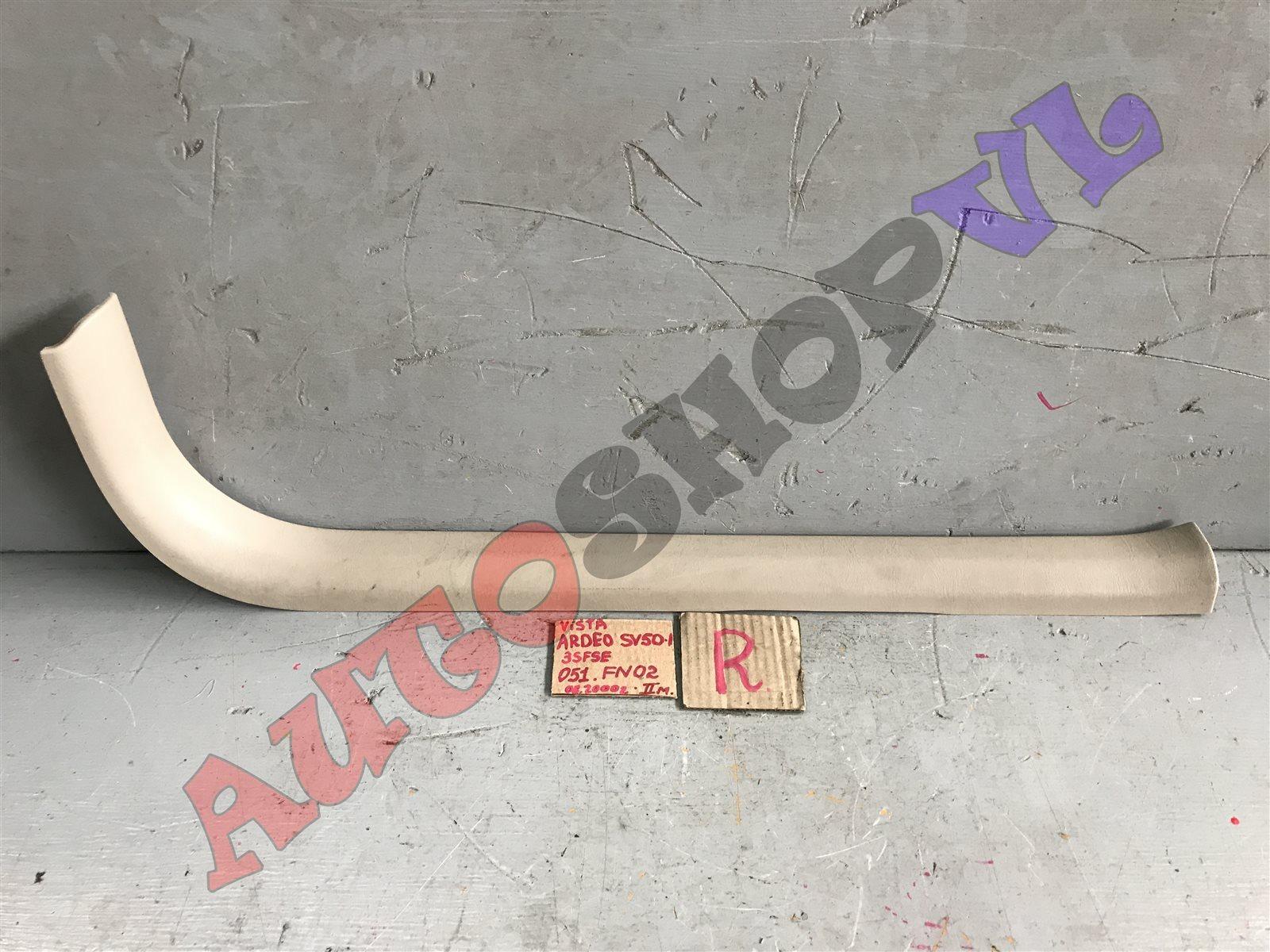 Обшивка салона Toyota Vista Ardeo SV50 3SFSE 06.2000 передняя правая нижняя (б/у)