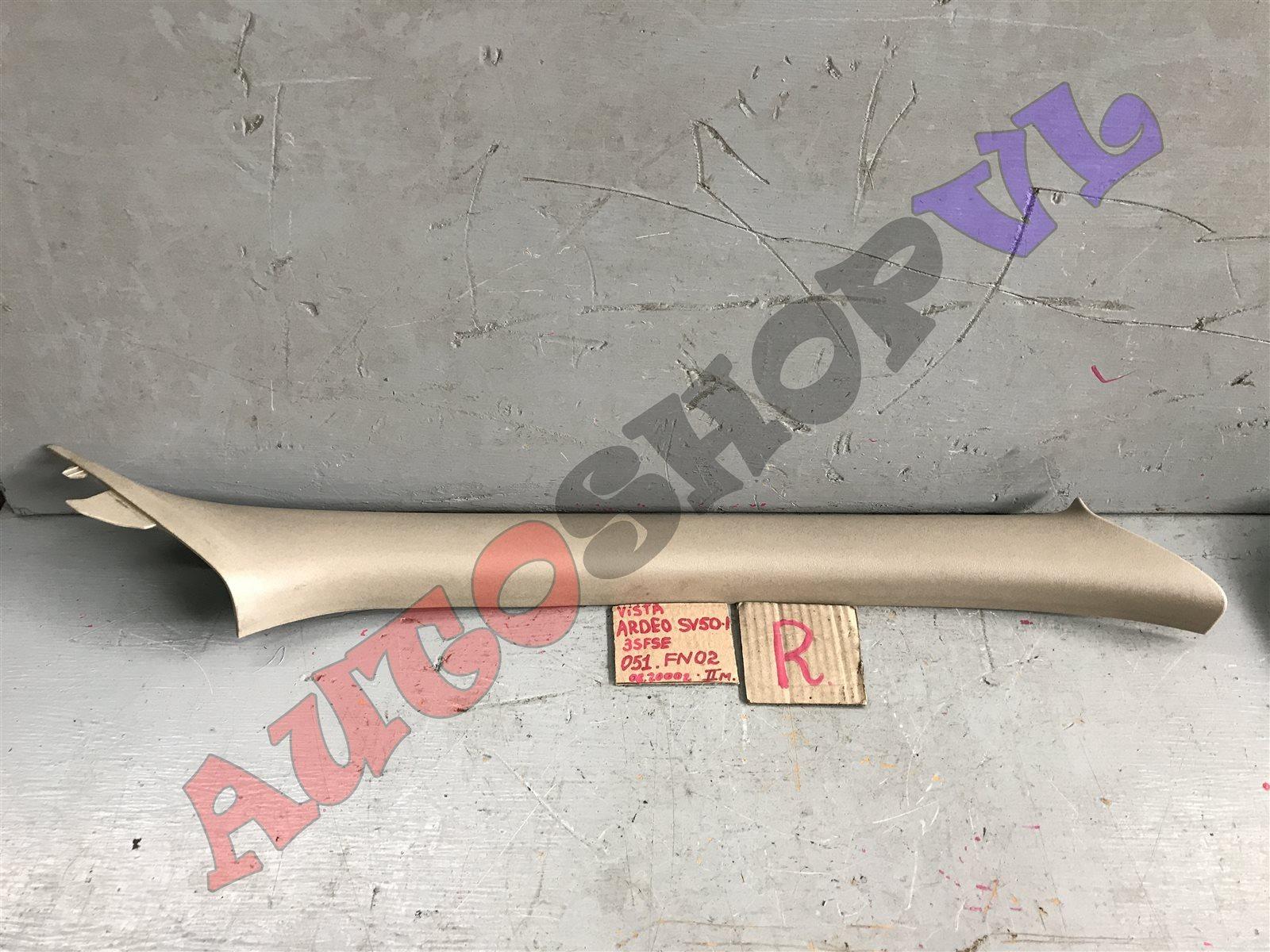 Обшивка салона Toyota Vista Ardeo SV50 3SFSE 06.2000 передняя правая верхняя (б/у)