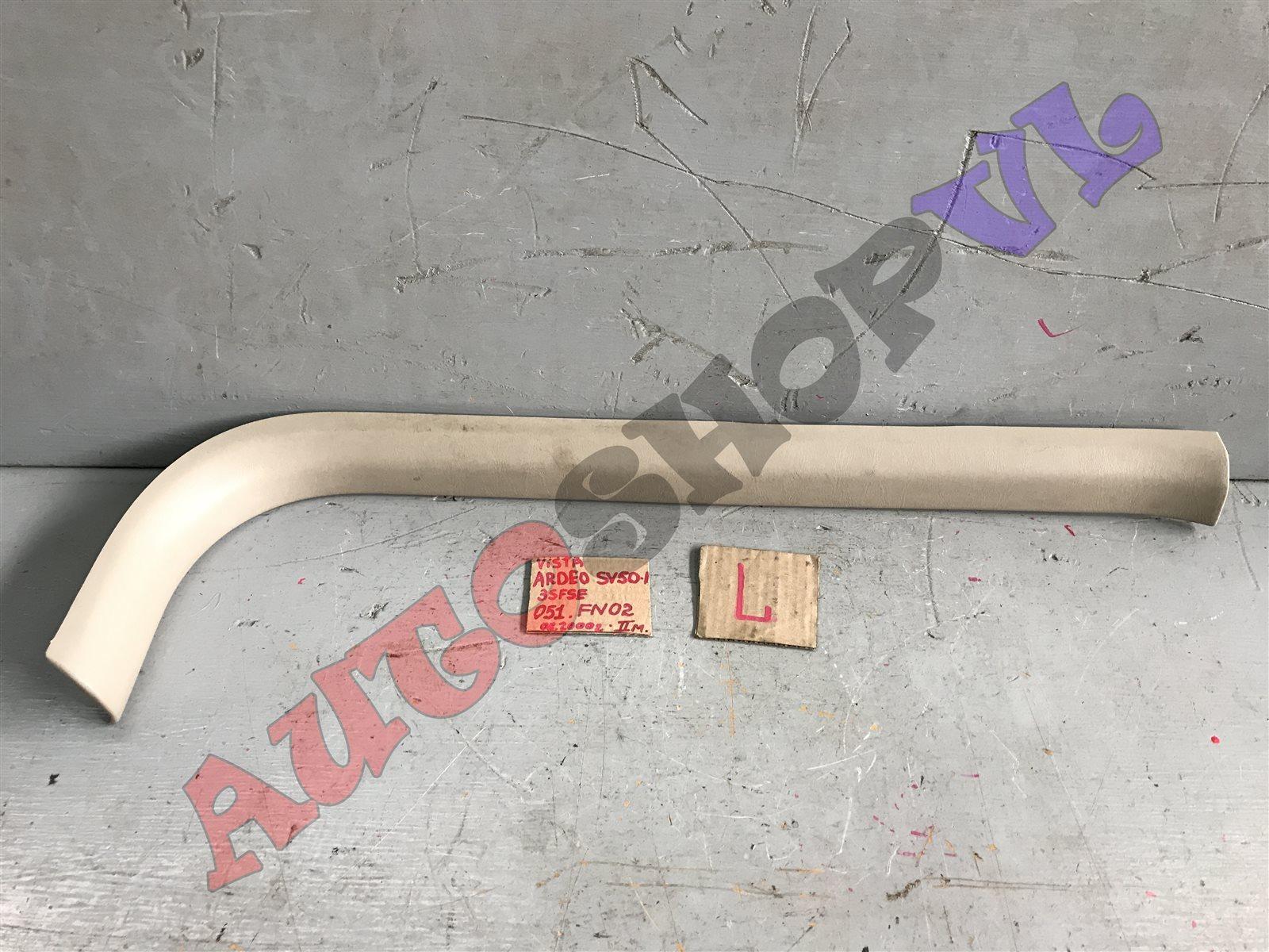 Обшивка салона Toyota Vista Ardeo SV50 3SFSE 06.2000 передняя левая нижняя (б/у)