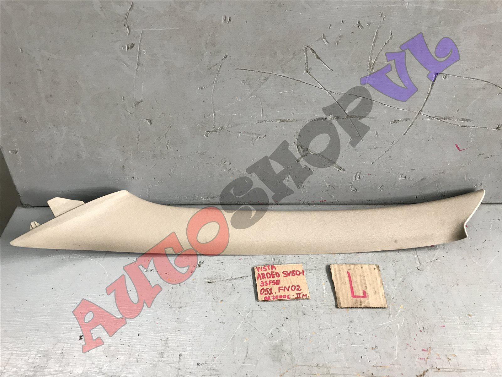 Обшивка салона Toyota Vista Ardeo SV50 3SFSE 06.2000 передняя левая верхняя (б/у)
