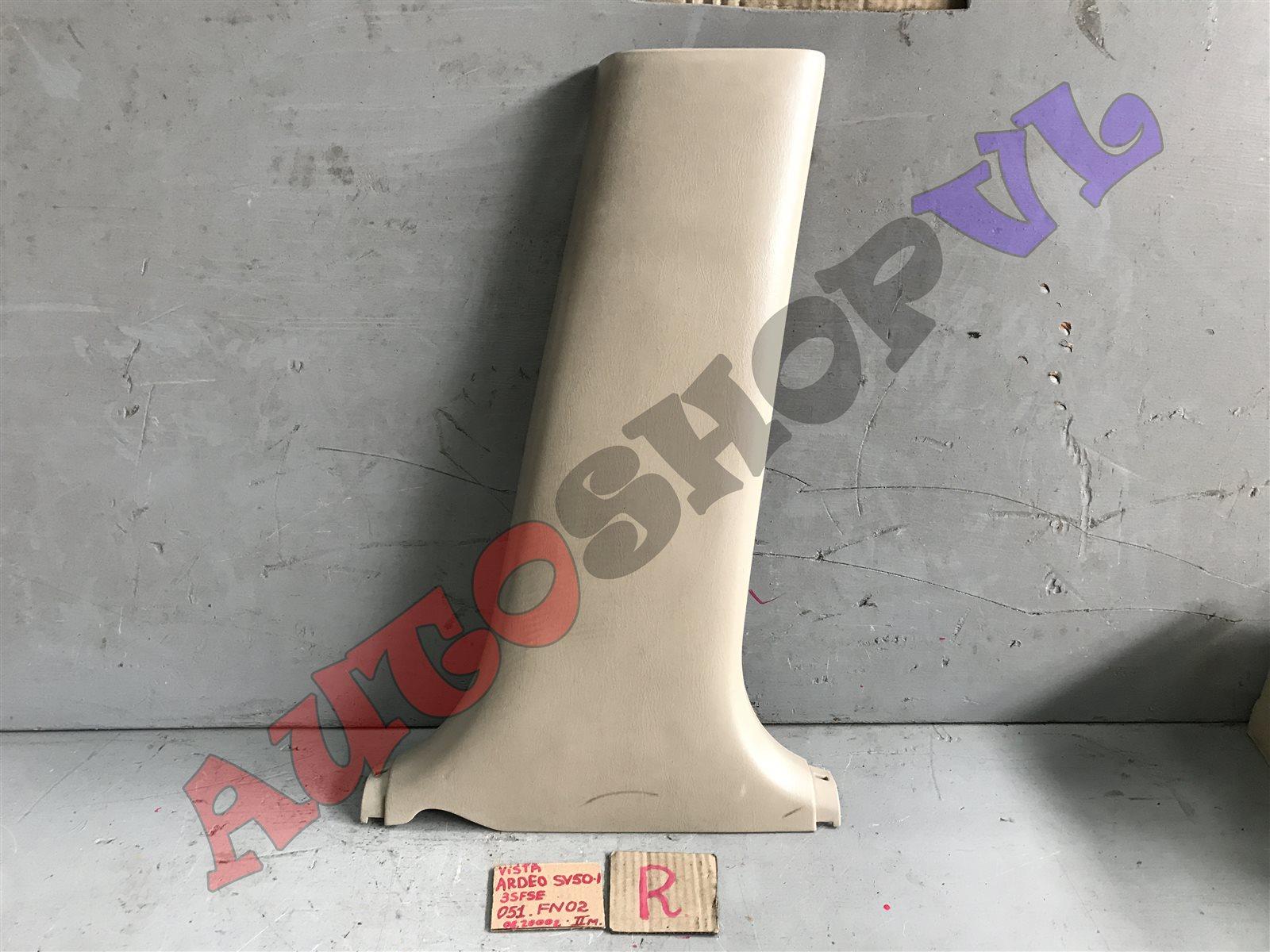 Обшивка салона Toyota Vista Ardeo SV50 3SFSE 06.2000 правая нижняя (б/у)