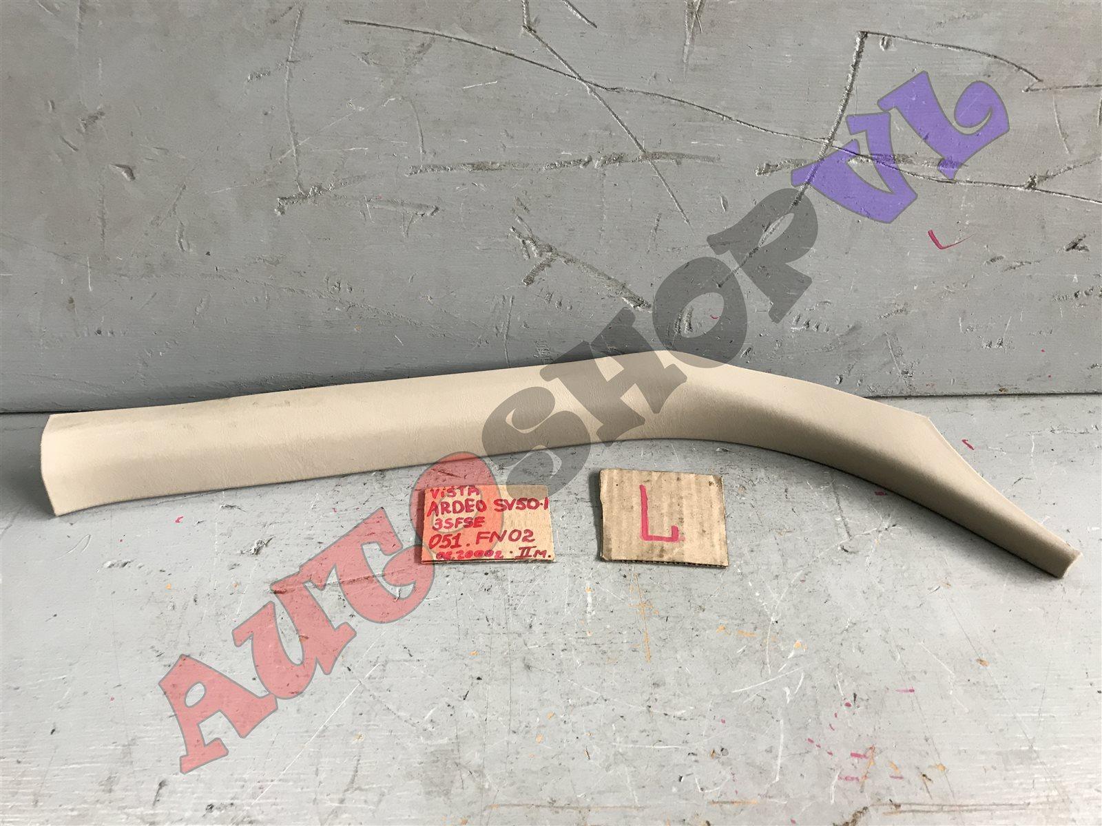 Обшивка салона Toyota Vista Ardeo SV50 3SFSE 06.2000 задняя левая нижняя (б/у)