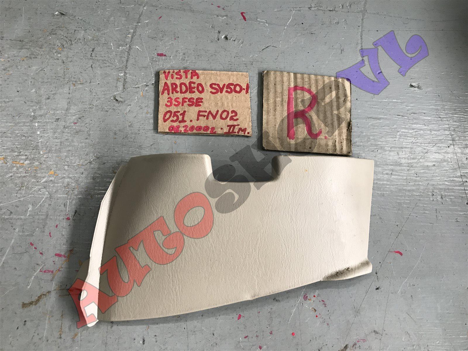 Обшивка салона Toyota Vista Ardeo SV50 3SFSE 06.2000 правая (б/у)