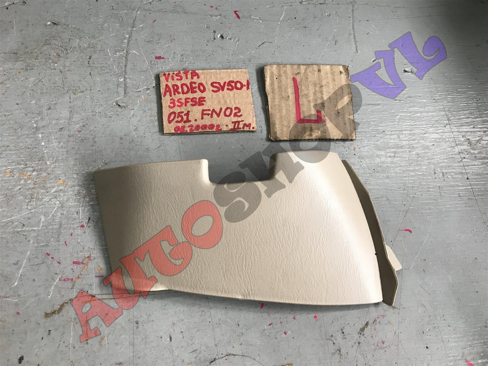 Обшивка салона Toyota Vista Ardeo SV50 3SFSE 06.2000 левая (б/у)