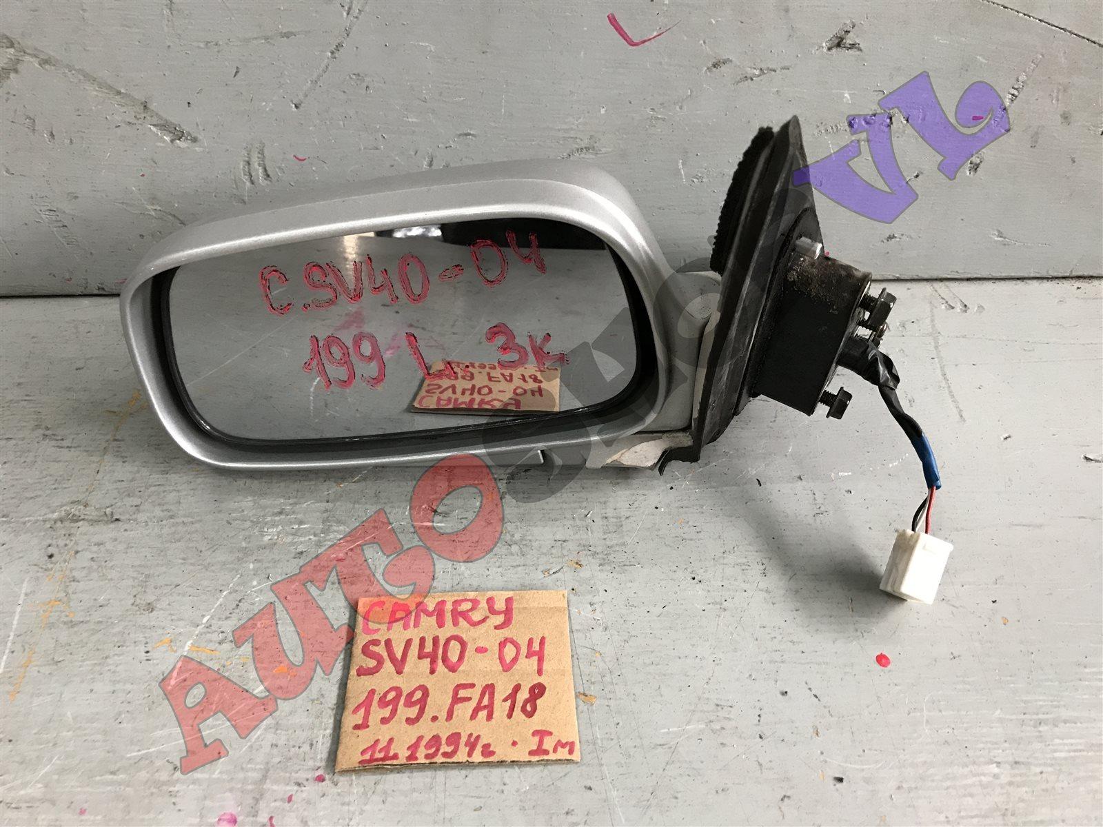 Зеркало Toyota Camry SV40 переднее левое (б/у)