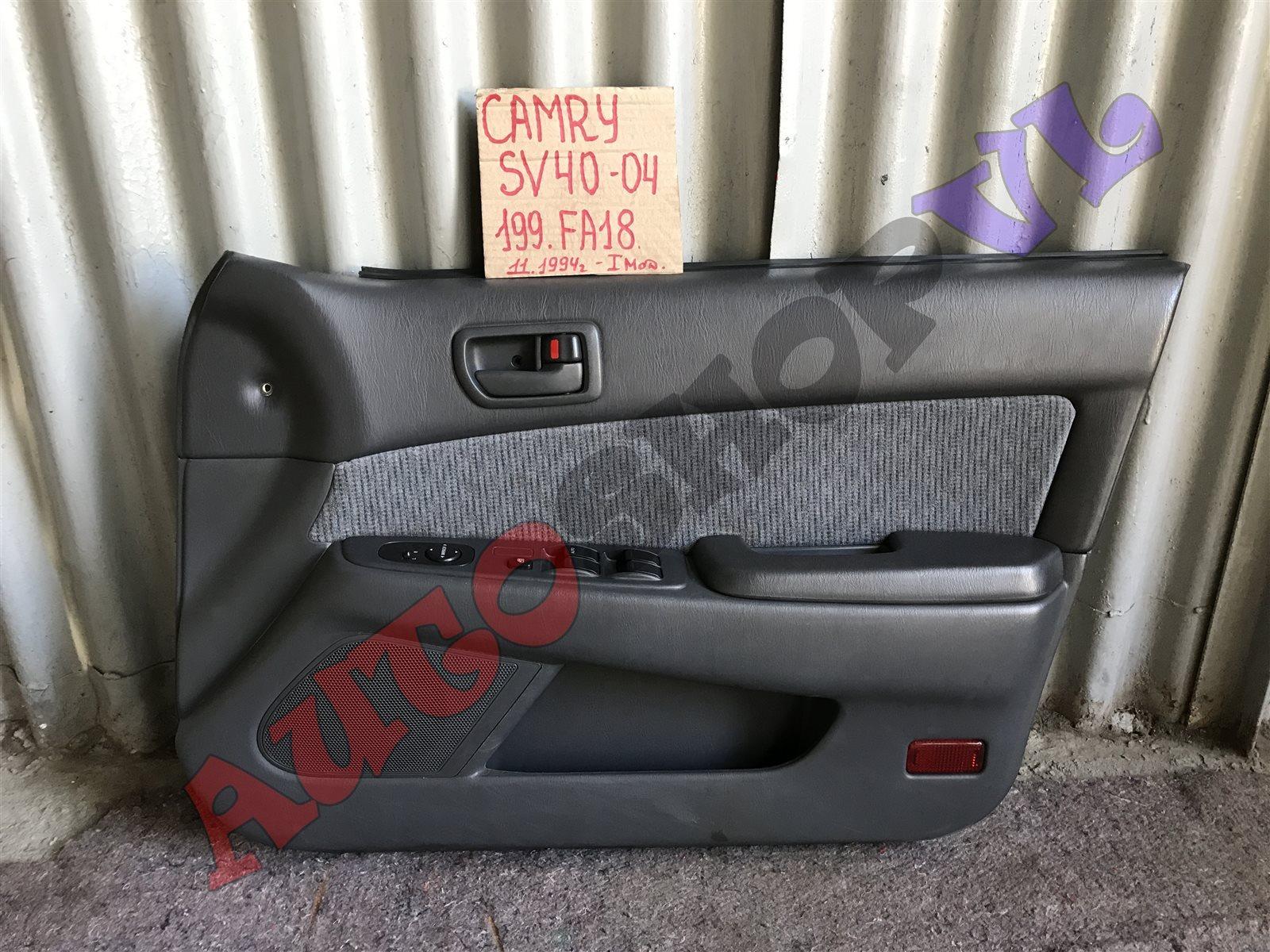 Обшивка дверей Toyota Camry SV40 (б/у)