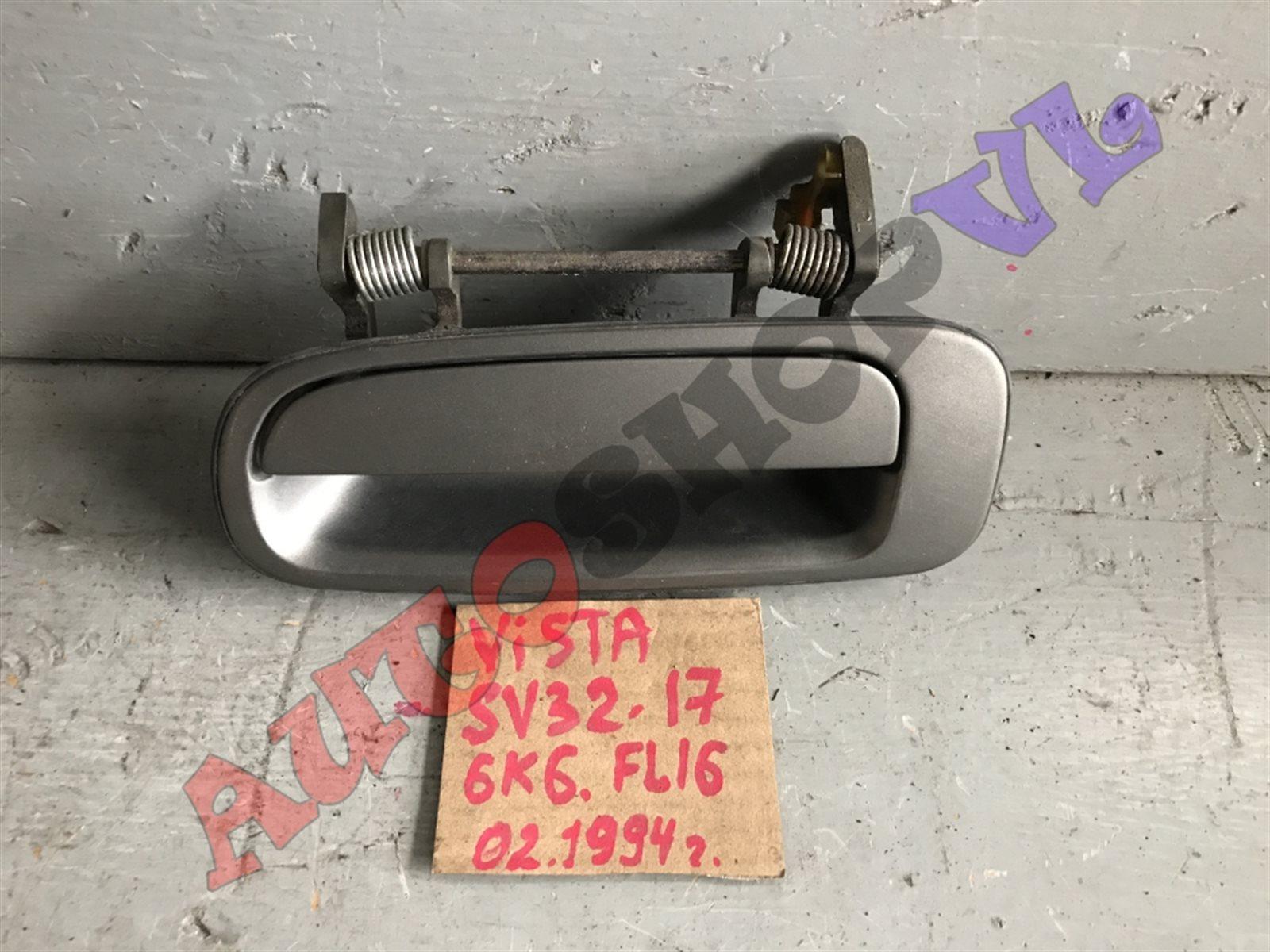 Ручка двери внешняя Toyota Vista SV30 задняя левая (б/у)