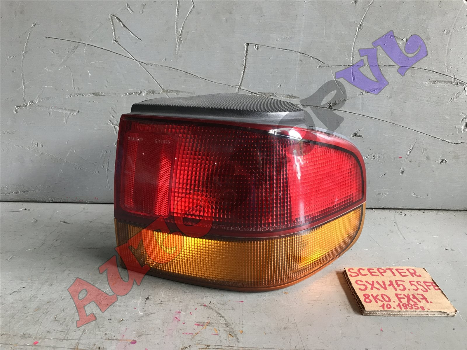 Стоп-сигнал Toyota Scepter SXV15W 5SFE 10.1995 задний правый (б/у)