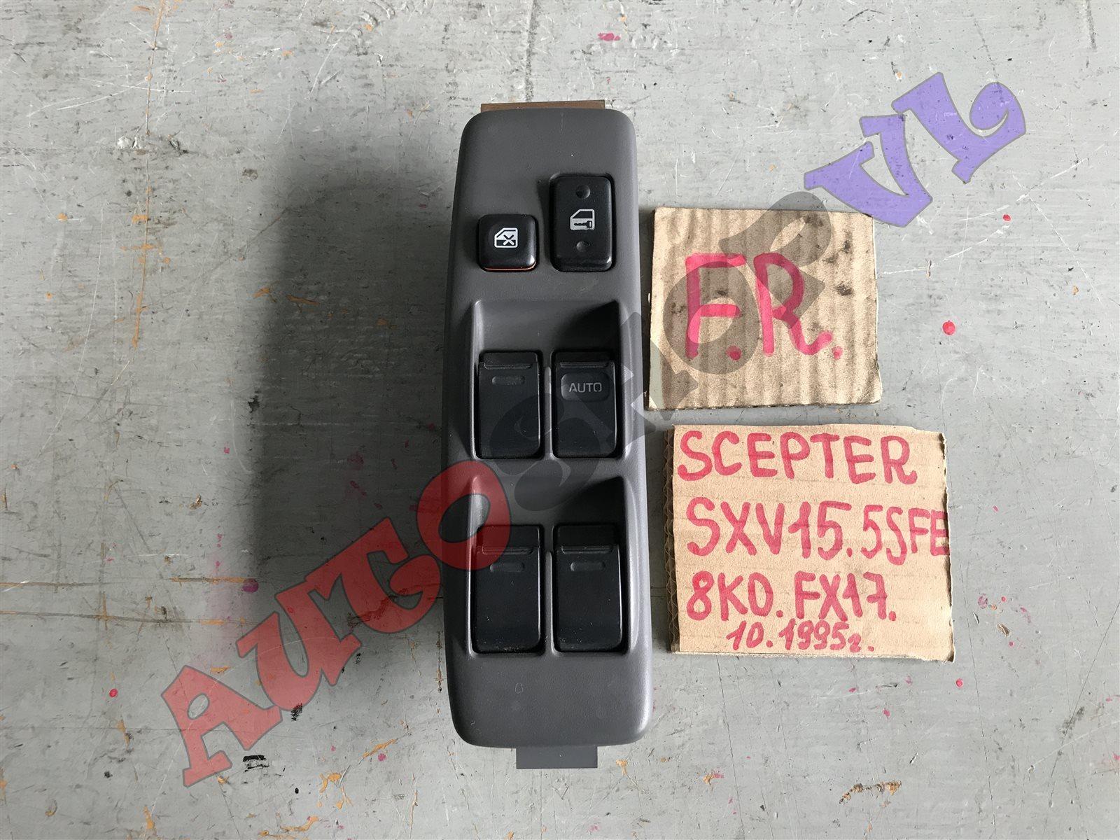 Блок упр. стеклоподьемниками Toyota Scepter SXV15W 5SFE 10.1995 передний правый (б/у)