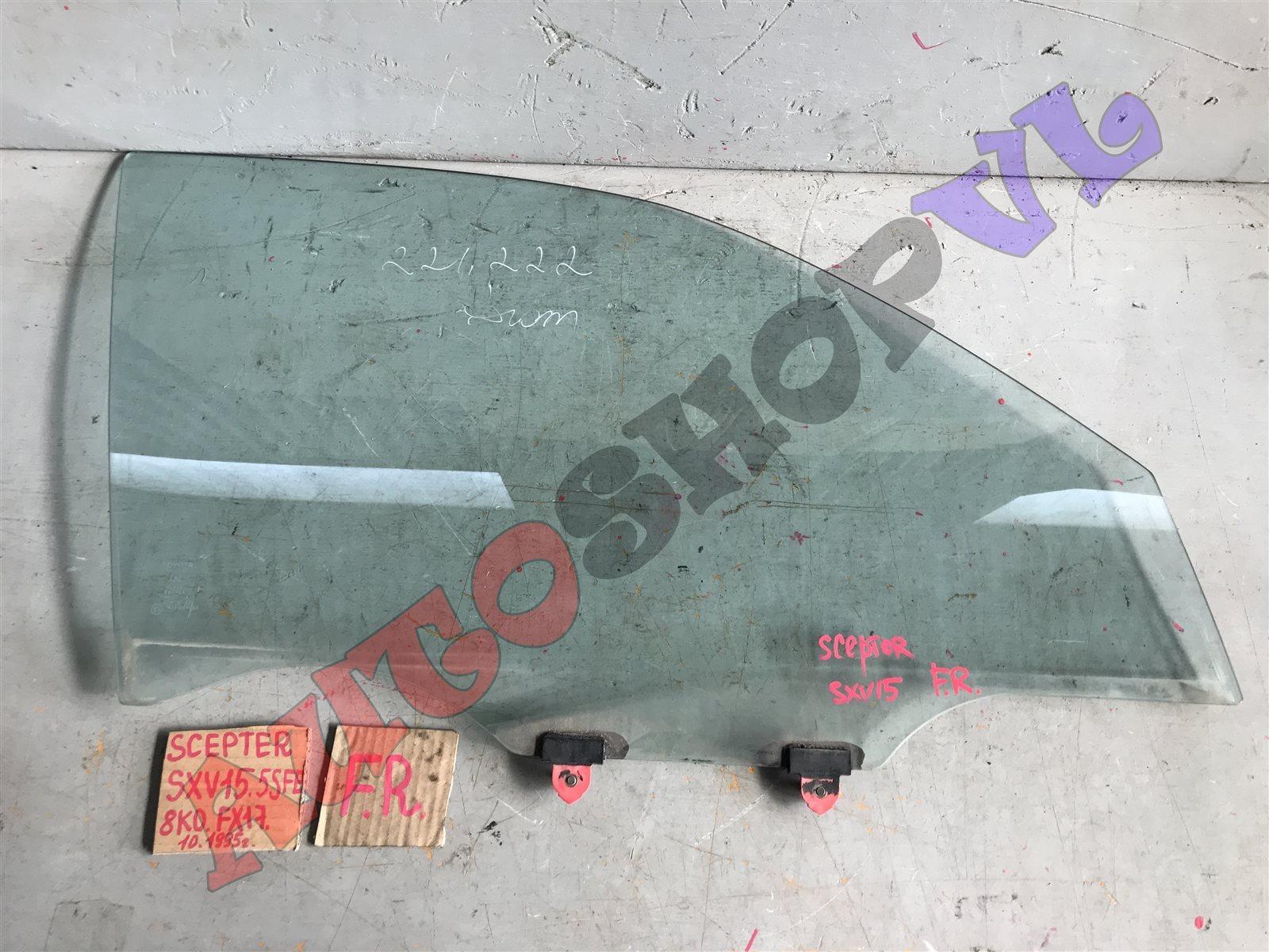 Стекло двери Toyota Scepter SXV15W 5SFE 10.1995 переднее правое (б/у)