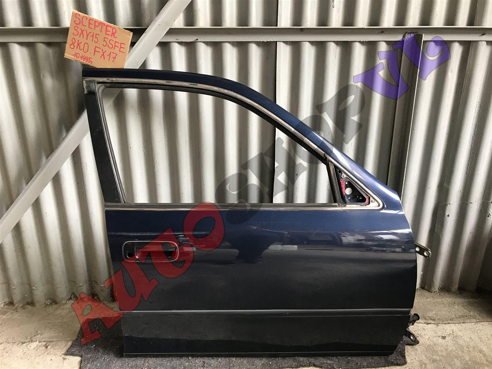 Дверь Toyota Scepter SXV15W 5SFE 10.1995 передняя правая (б/у)