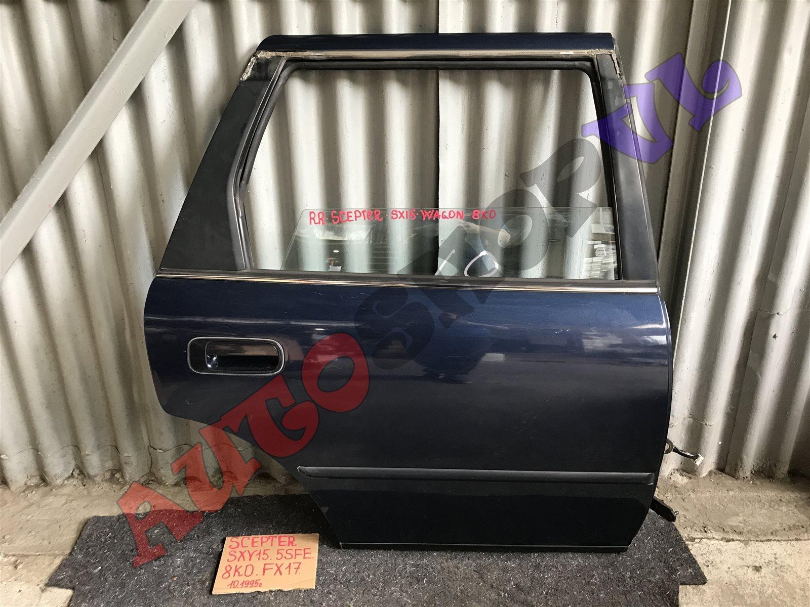 Дверь Toyota Scepter SXV15W 5SFE 10.1995 задняя правая (б/у)