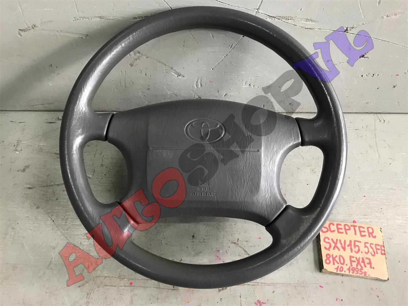 Руль с airbag Toyota Scepter SXV15W 5SFE 10.1995 (б/у)