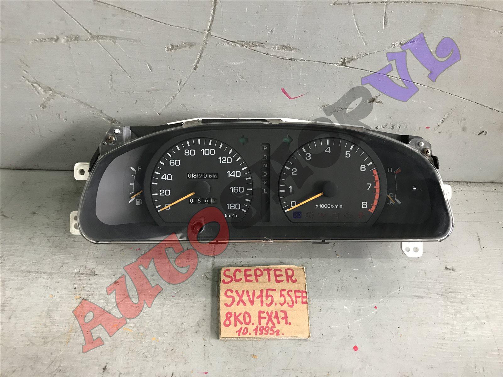 Спидометр Toyota Scepter SXV15W 5SFE 10.1995 (б/у)