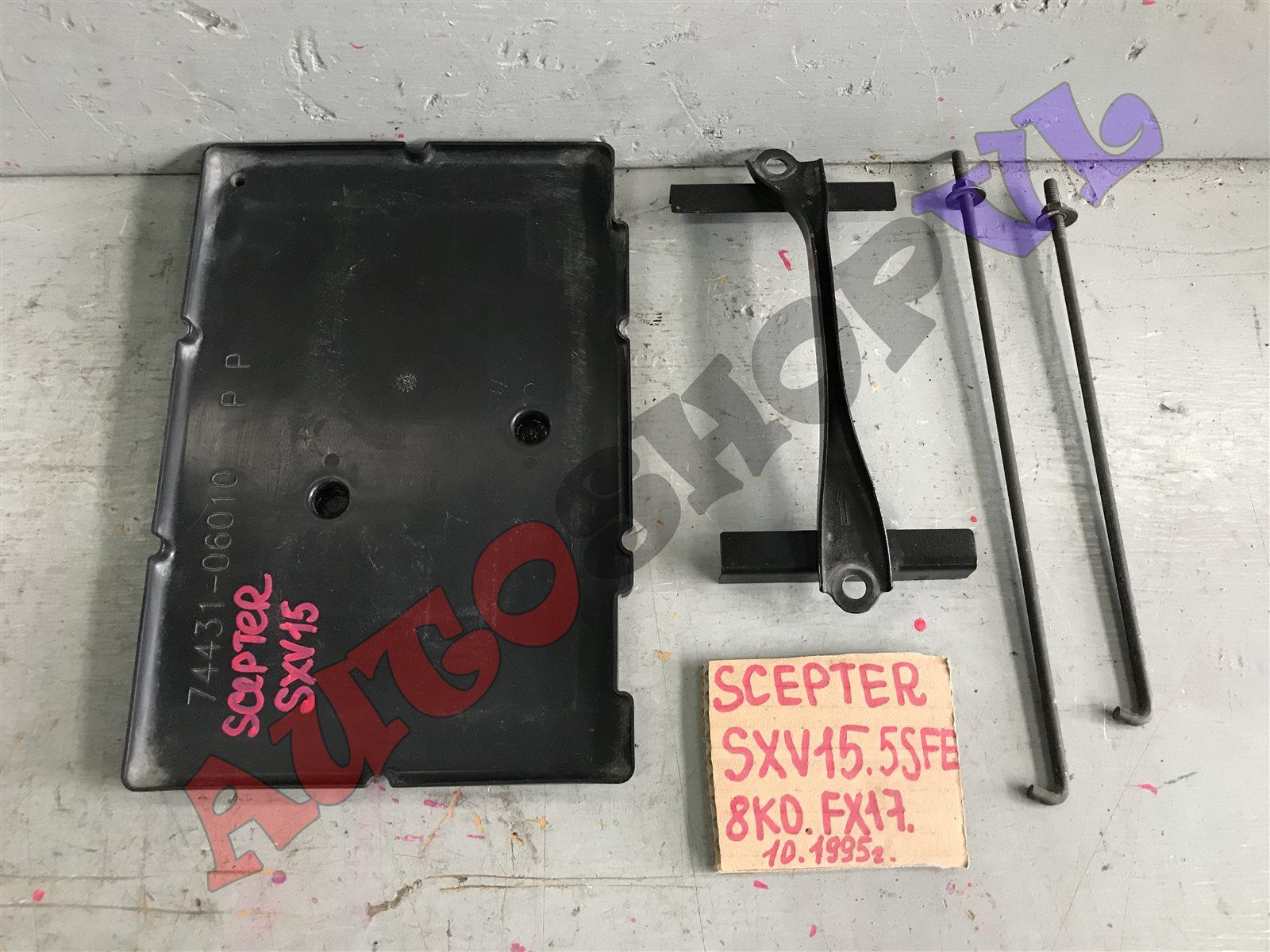 Крепление аккумулятора Toyota Scepter SXV15W 5SFE 10.1995 (б/у)