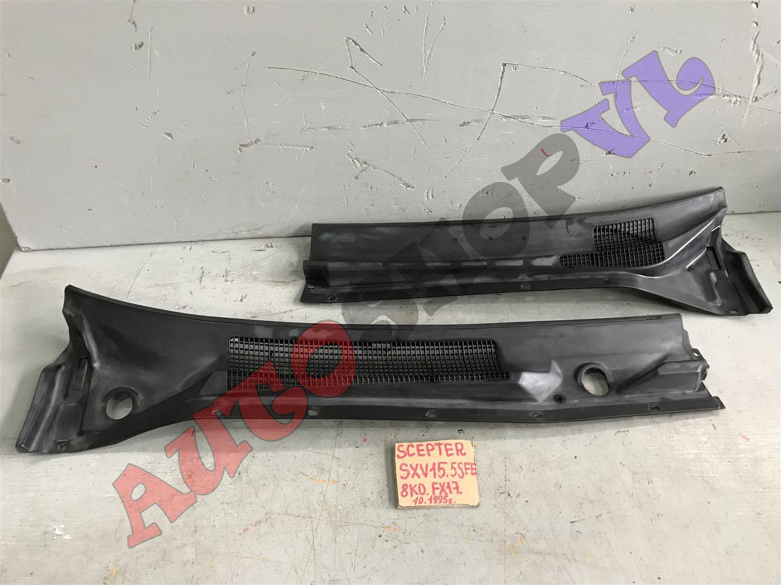Решетка под дворники Toyota Scepter SXV15W 5SFE 10.1995 (б/у)