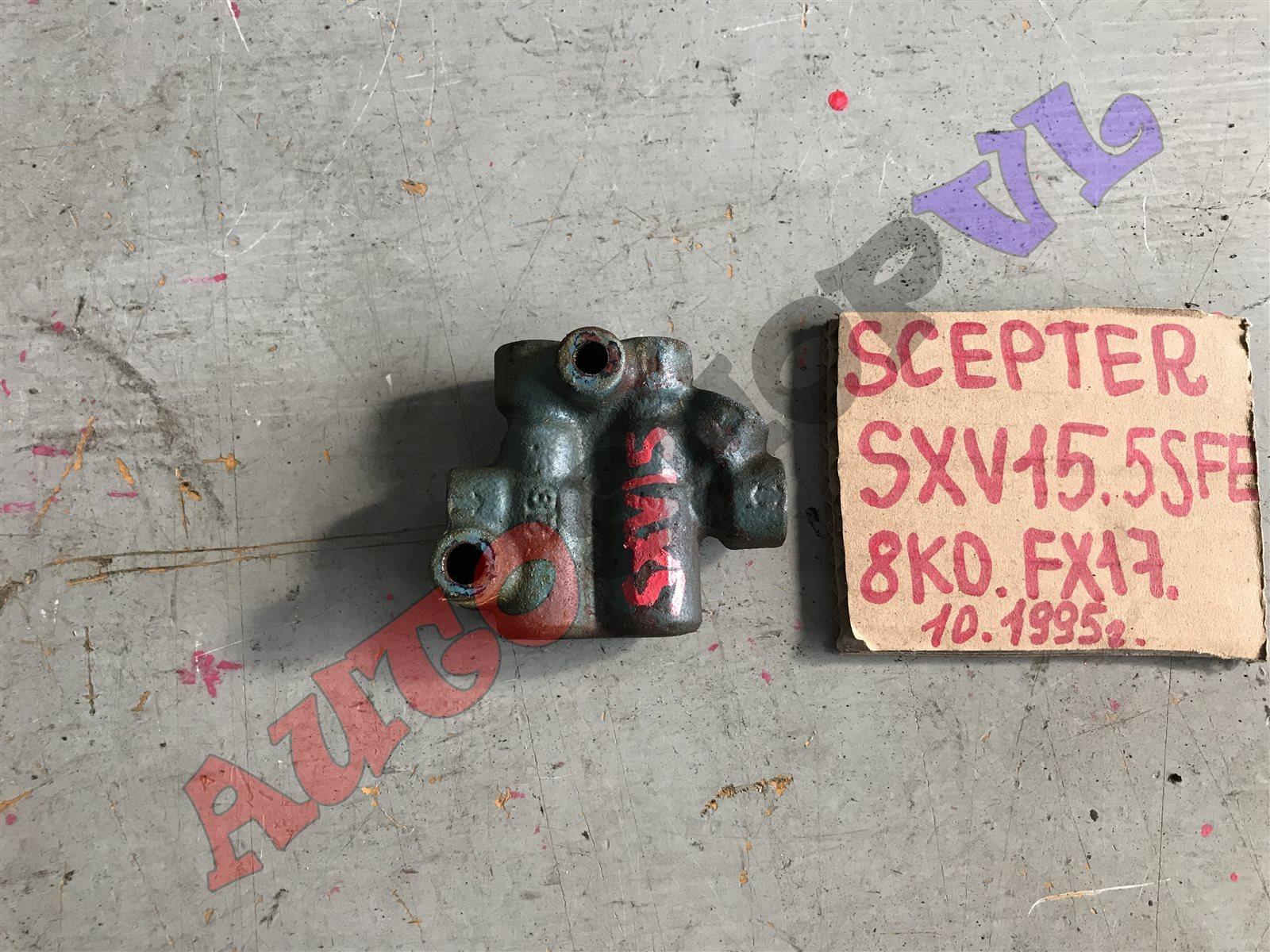 Распределитель тормозной Toyota Scepter SXV15W 5SFE 10.1995 (б/у)