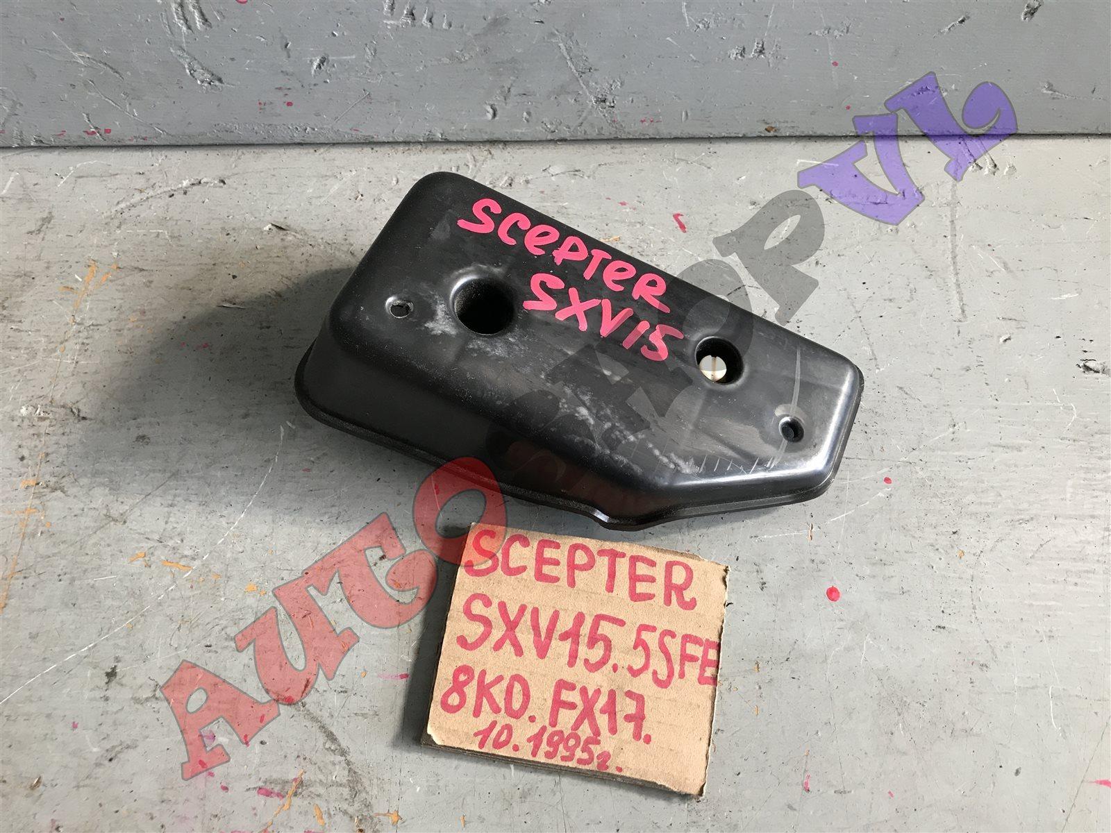 Подножка Toyota Scepter SXV15W 5SFE 10.1995 (б/у)