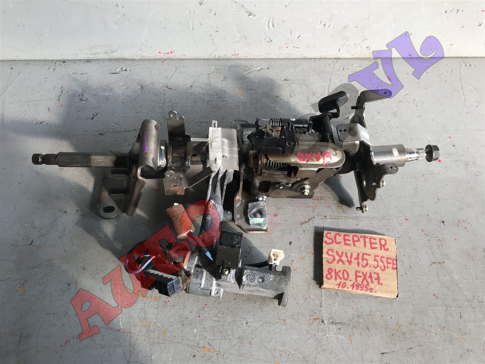 Рулевая колонка Toyota Scepter SXV15W 5SFE 10.1995 (б/у)