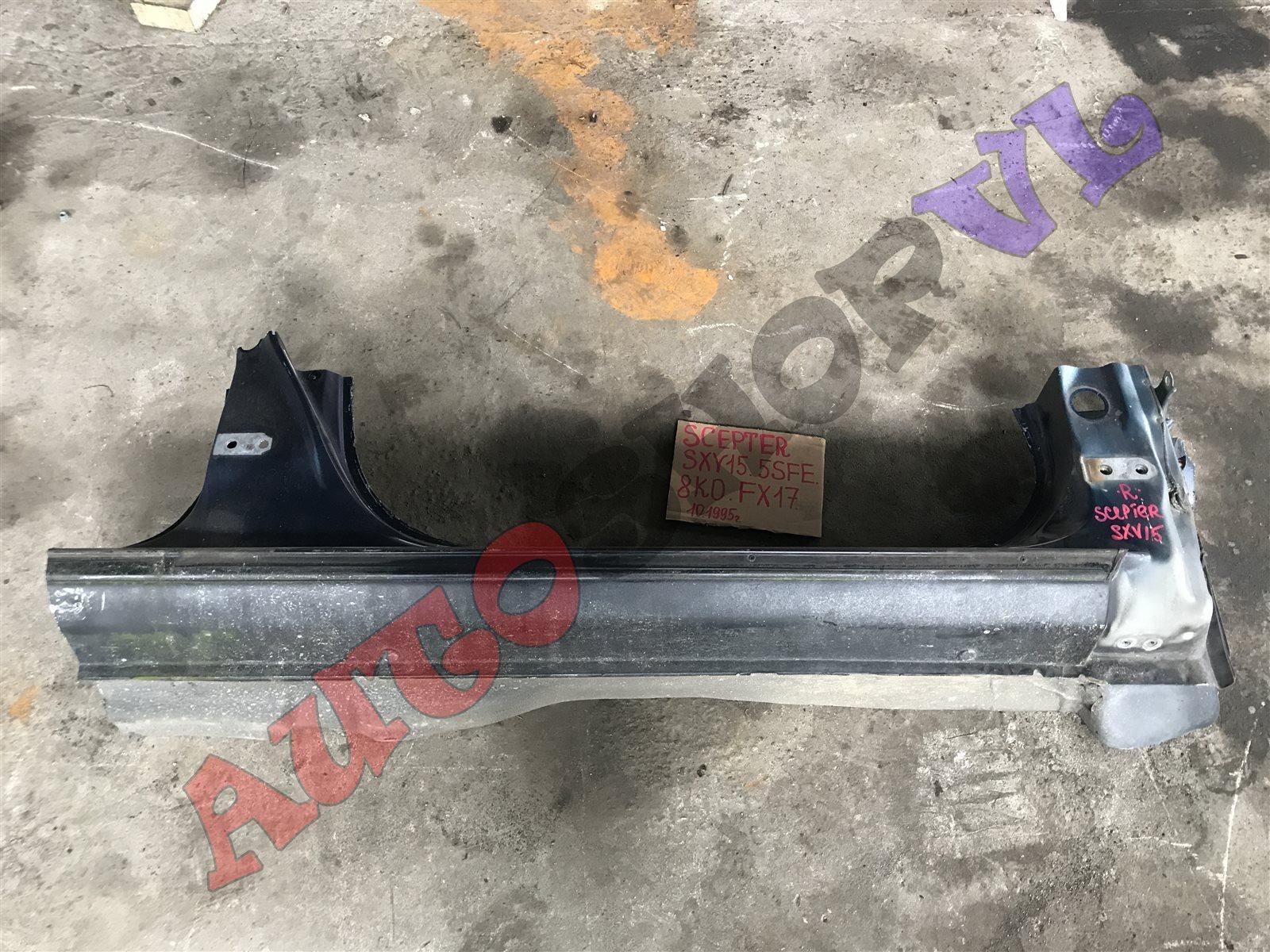 Порог кузова Toyota Scepter SXV15W 5SFE 10.1995 передний правый (б/у)