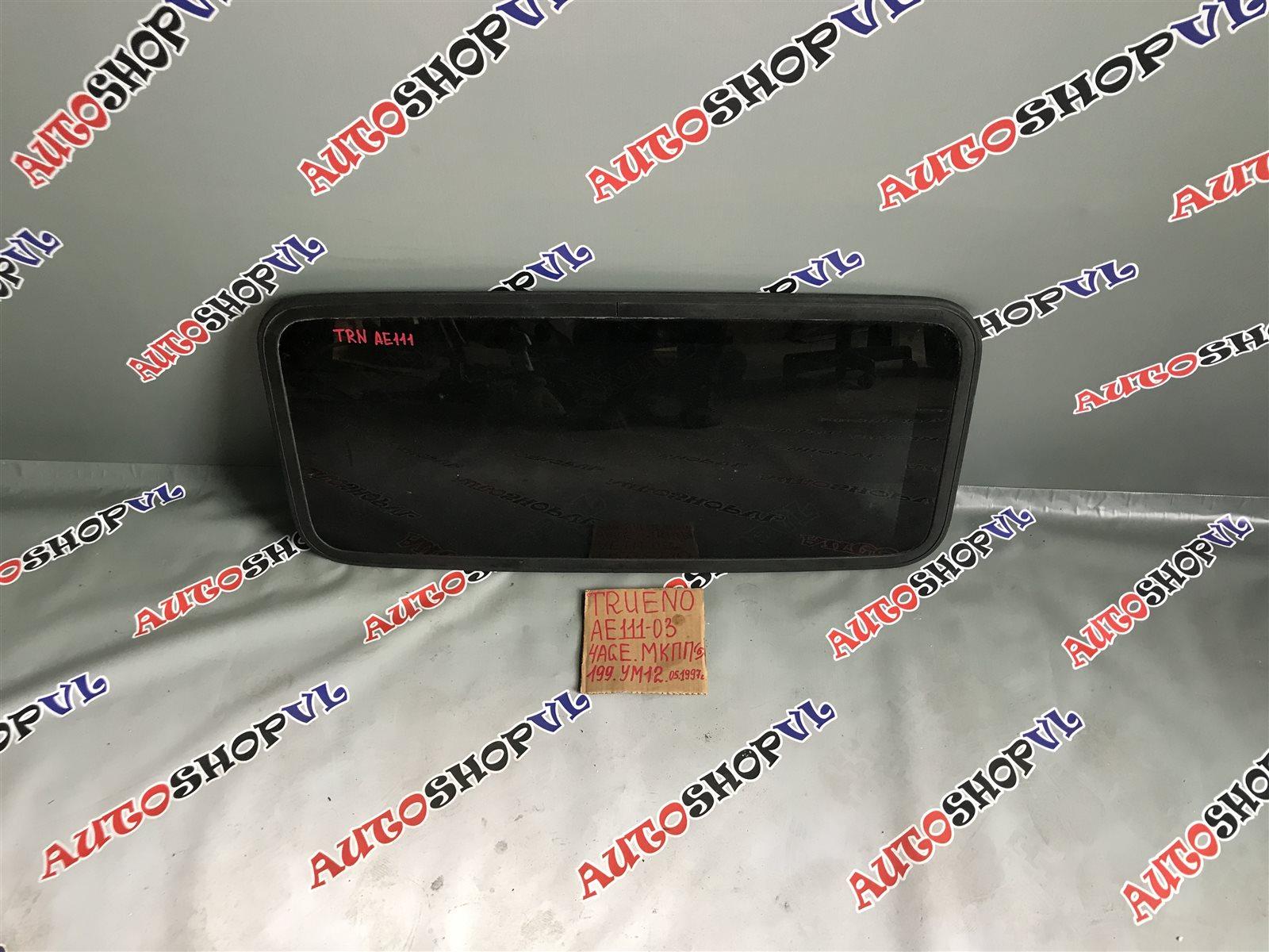 Стекло люка Toyota Sprinter Trueno AE111 4AGE (б/у)