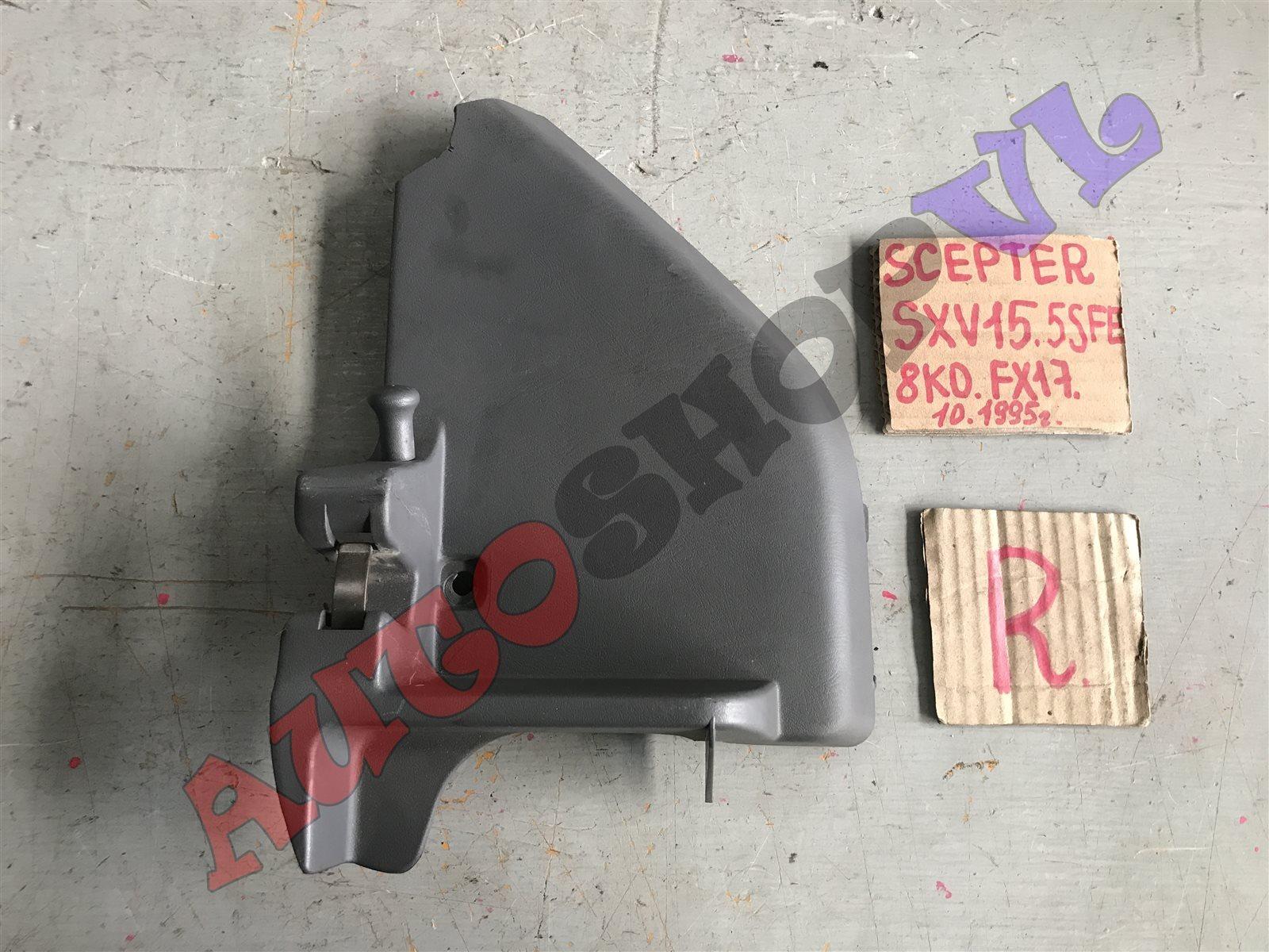 Крепление полки багажника Toyota Scepter SXV15W 5SFE 10.1995 правое (б/у)