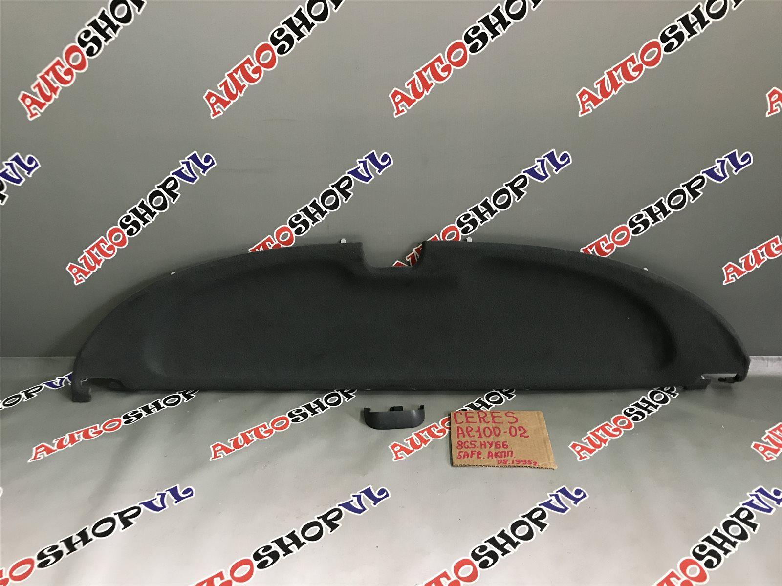 Полка багажника Toyota Corolla Ceres AE101 (б/у)
