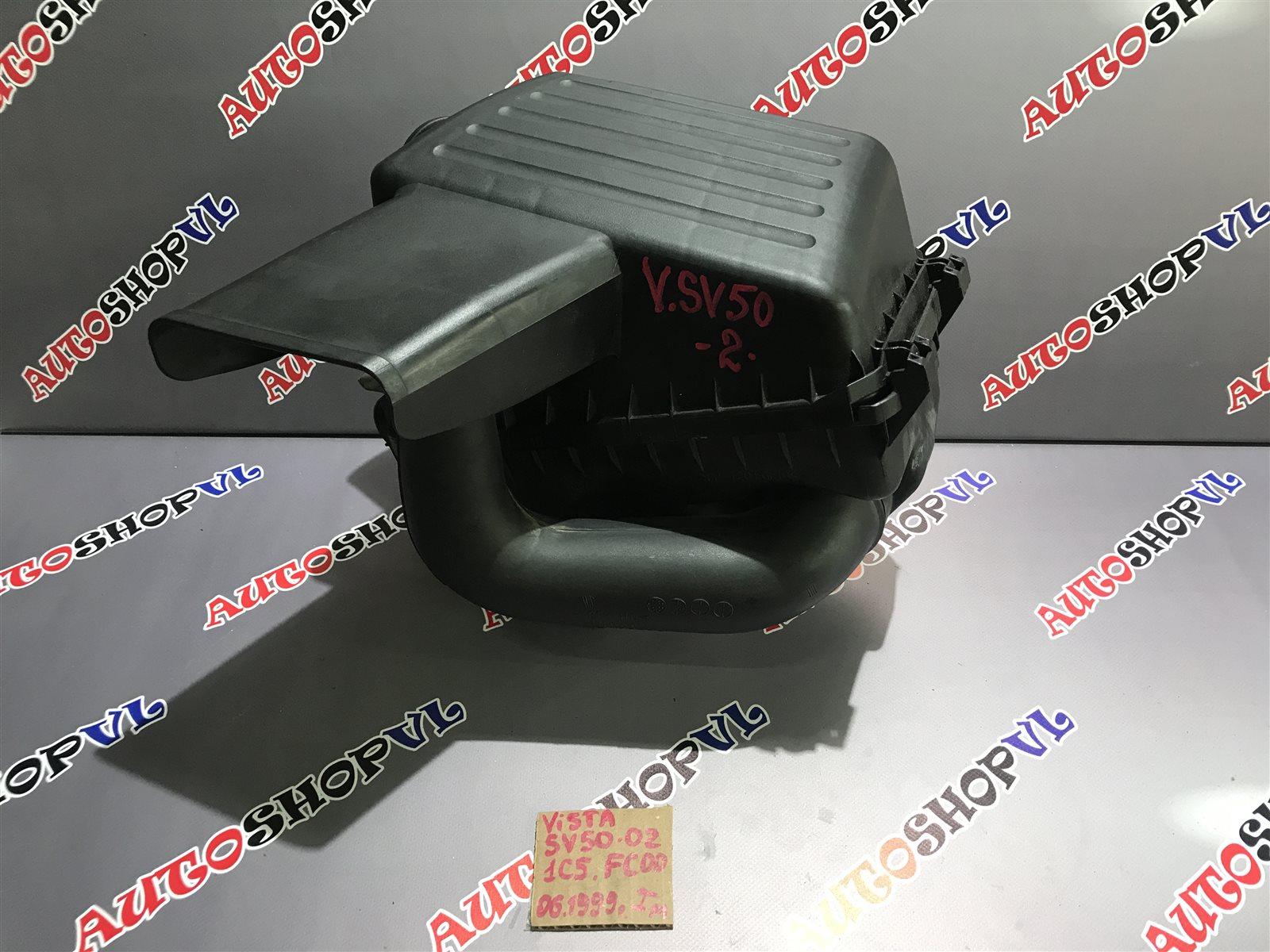 Корпус воздушного фильтра Toyota Vista AZV50 1AZFSE 06.1998 (б/у)
