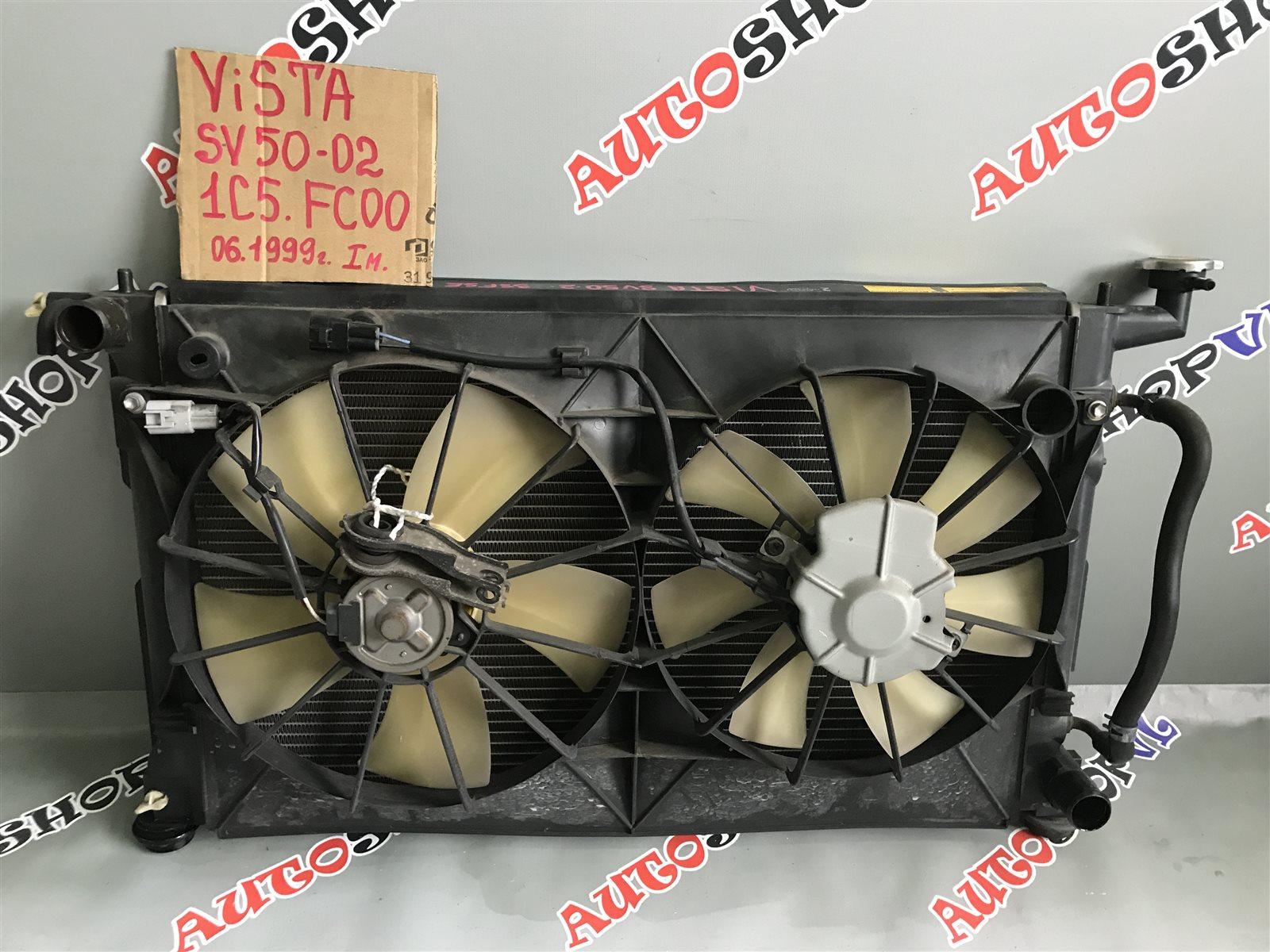 Радиатор основной Toyota Vista SV50 3SFSE (б/у)