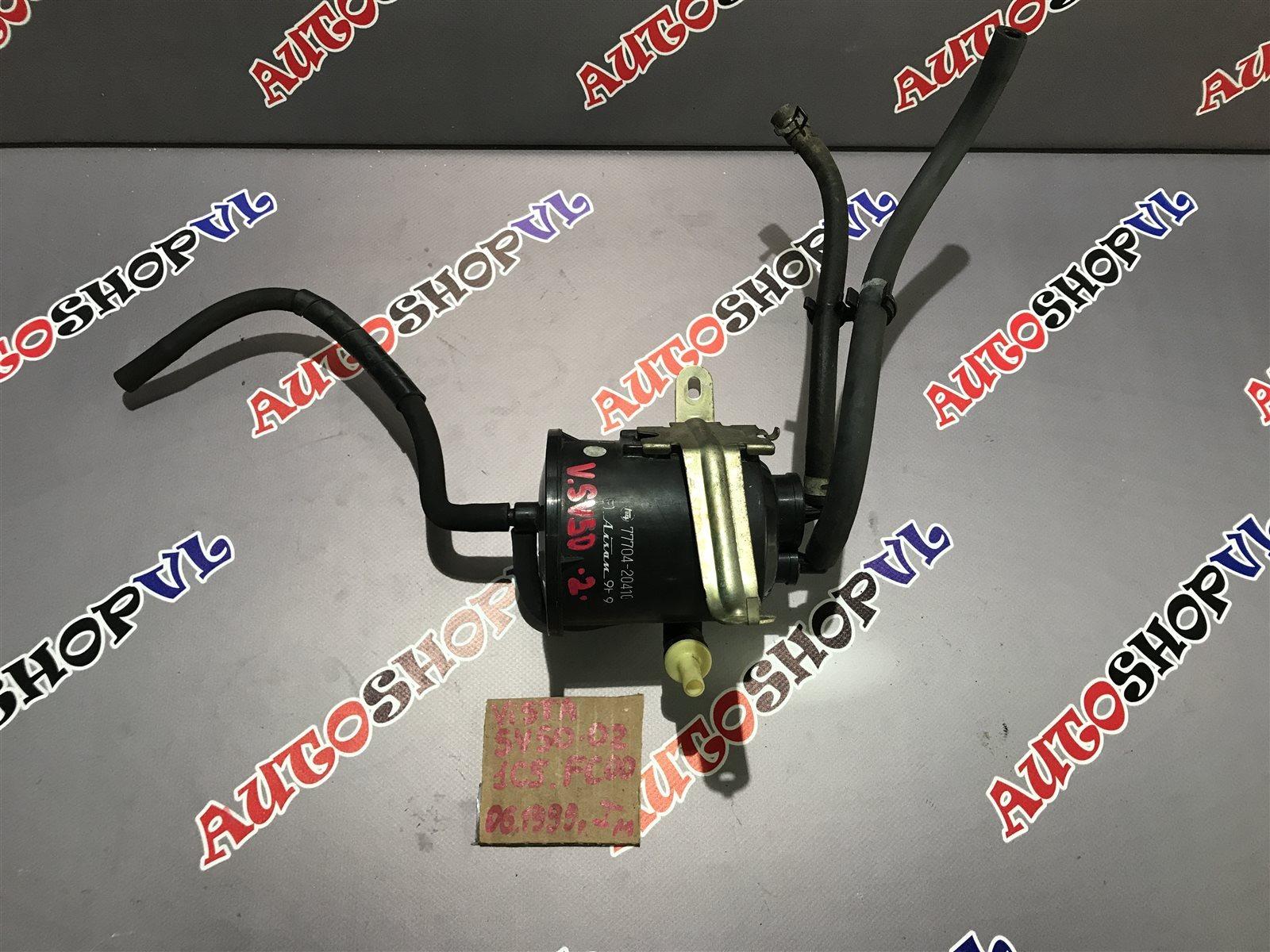 Фильтр паров топлива Toyota Vista SV50 3SFSE 06.1999 (б/у)