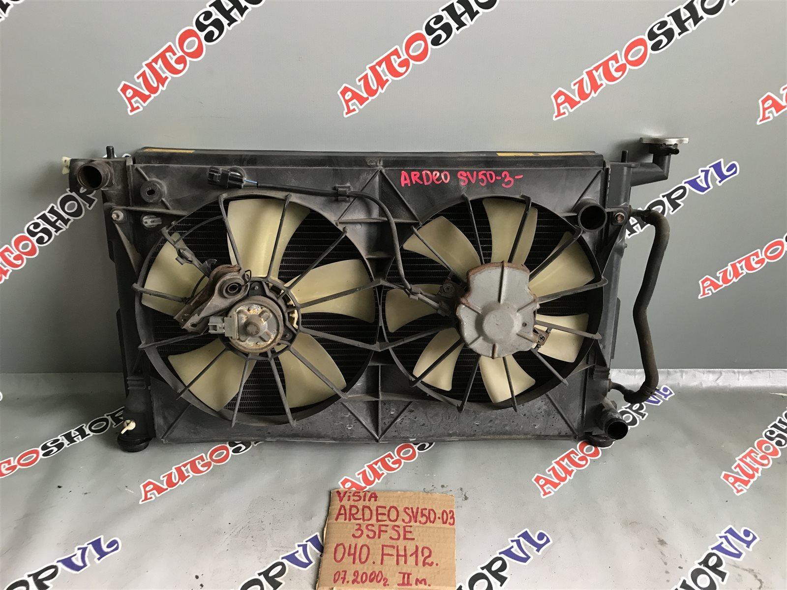 Радиатор основной Toyota Vista Ardeo SV50 3SFSE 07.2000 (б/у)