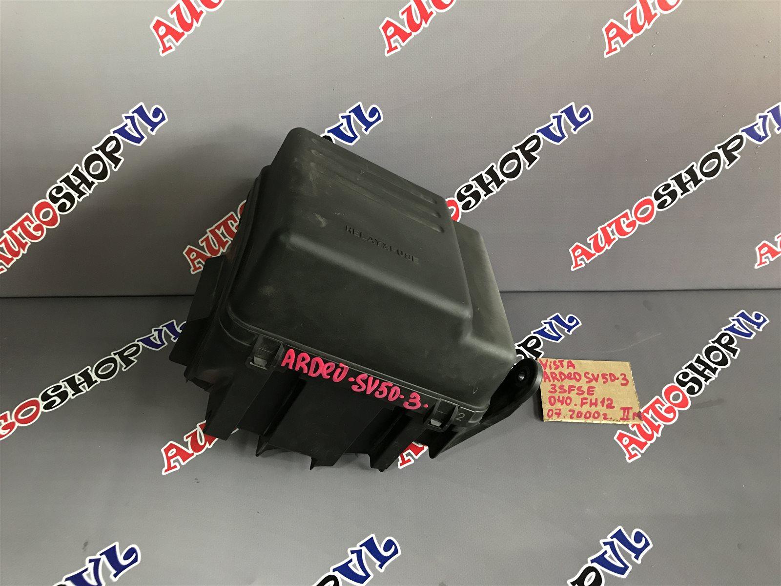 Блок предохранителей под капот Toyota Vista Ardeo SV50 3SFSE 07.2000 (б/у)